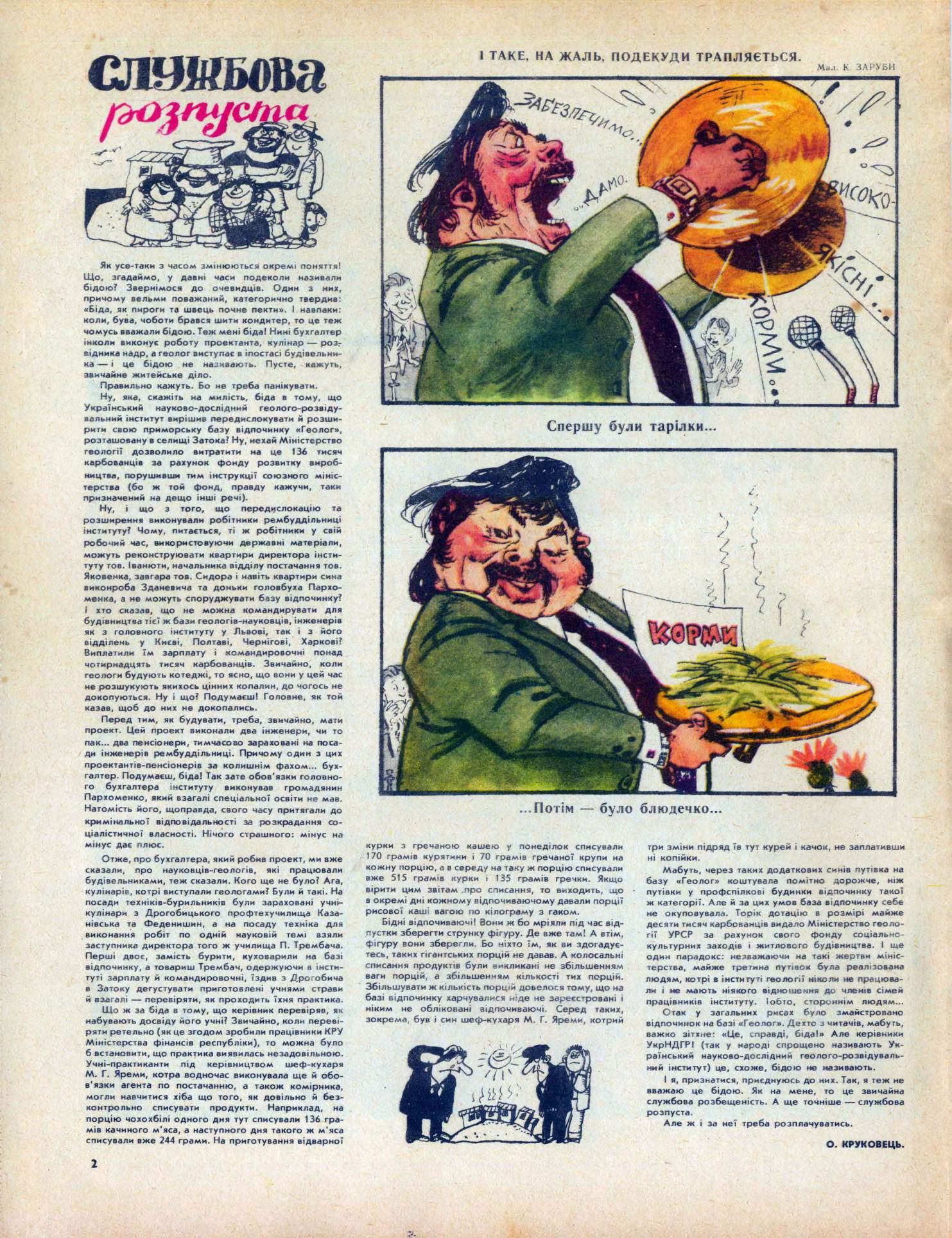 Журнал перець 1982 №18