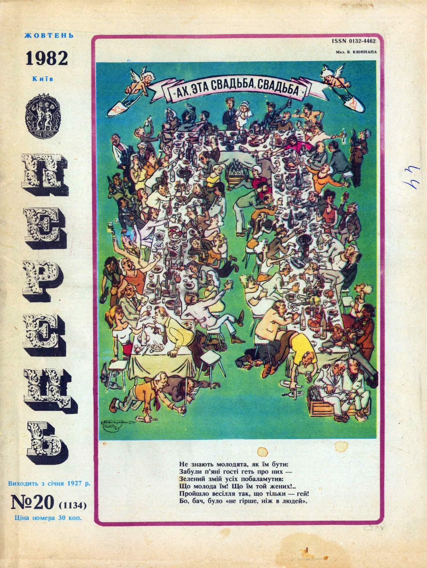 Журнал перець 1982 №20