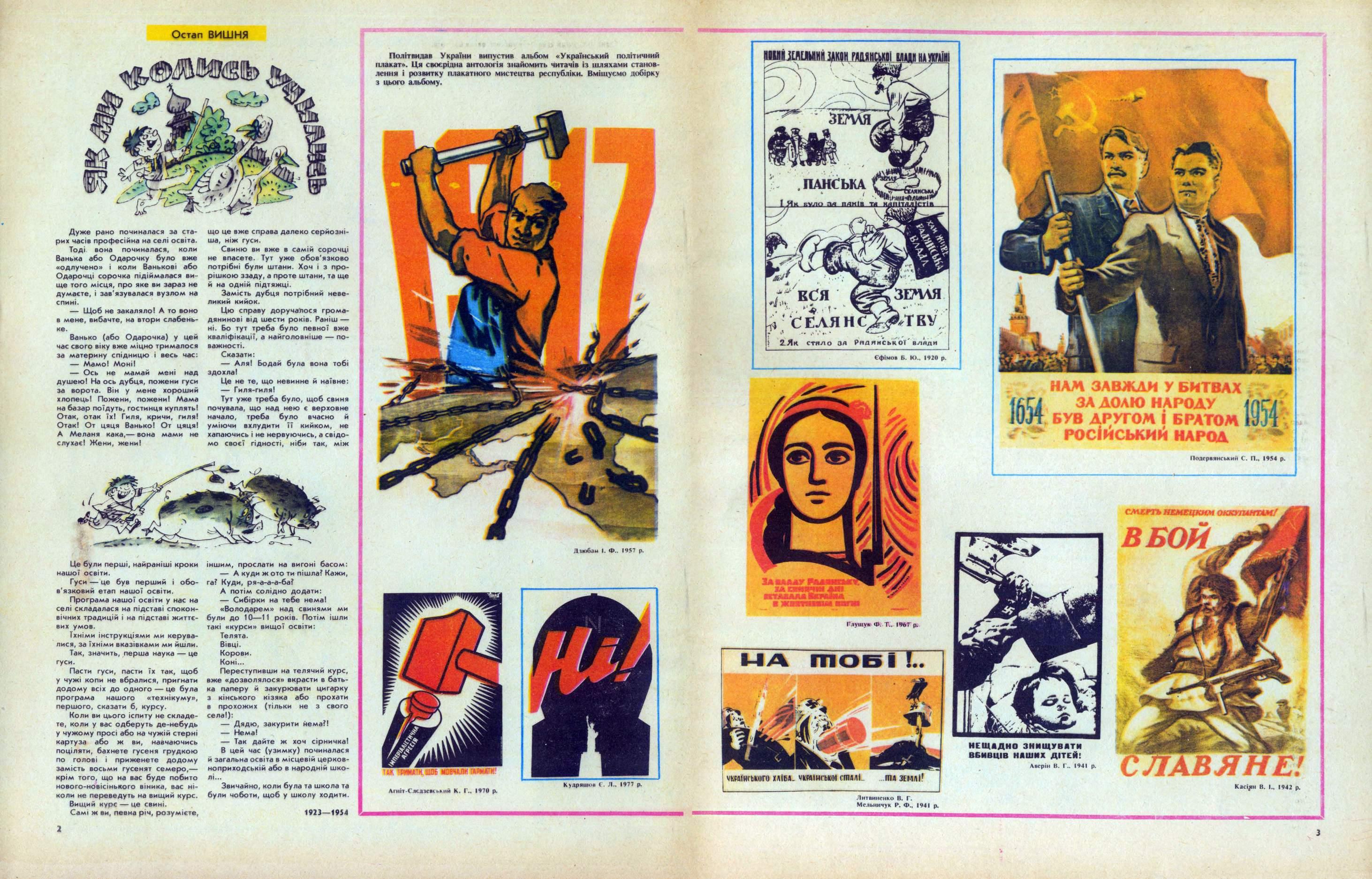 Журнал перець 1982 №21