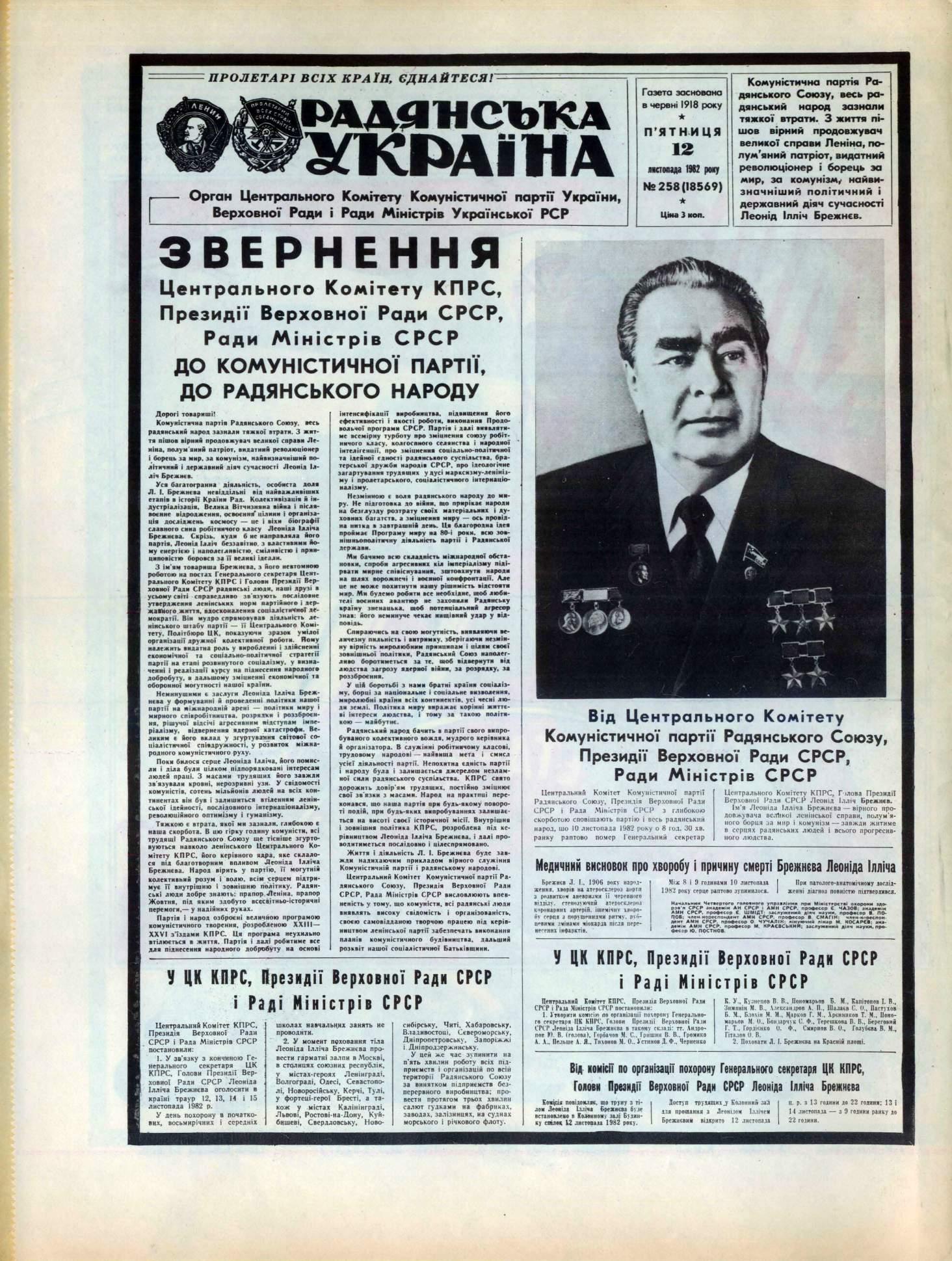 Журнал перець 1982 №23