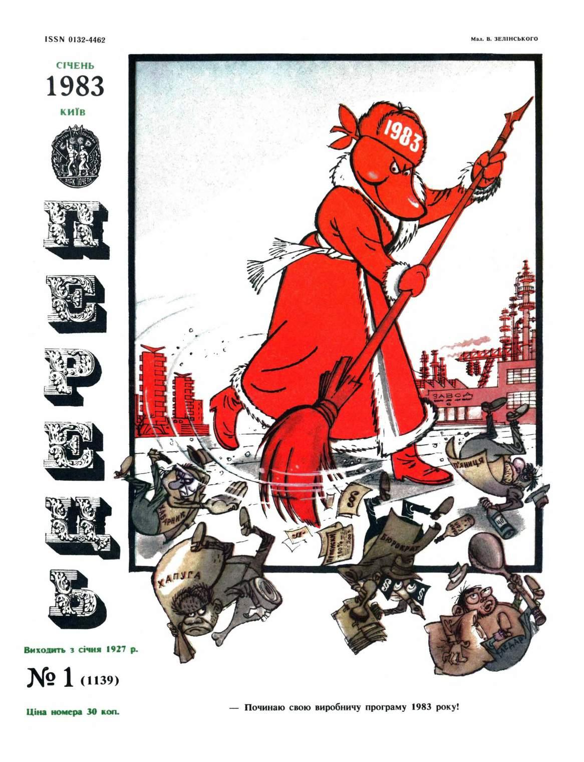 Журнал перець 1983 №01