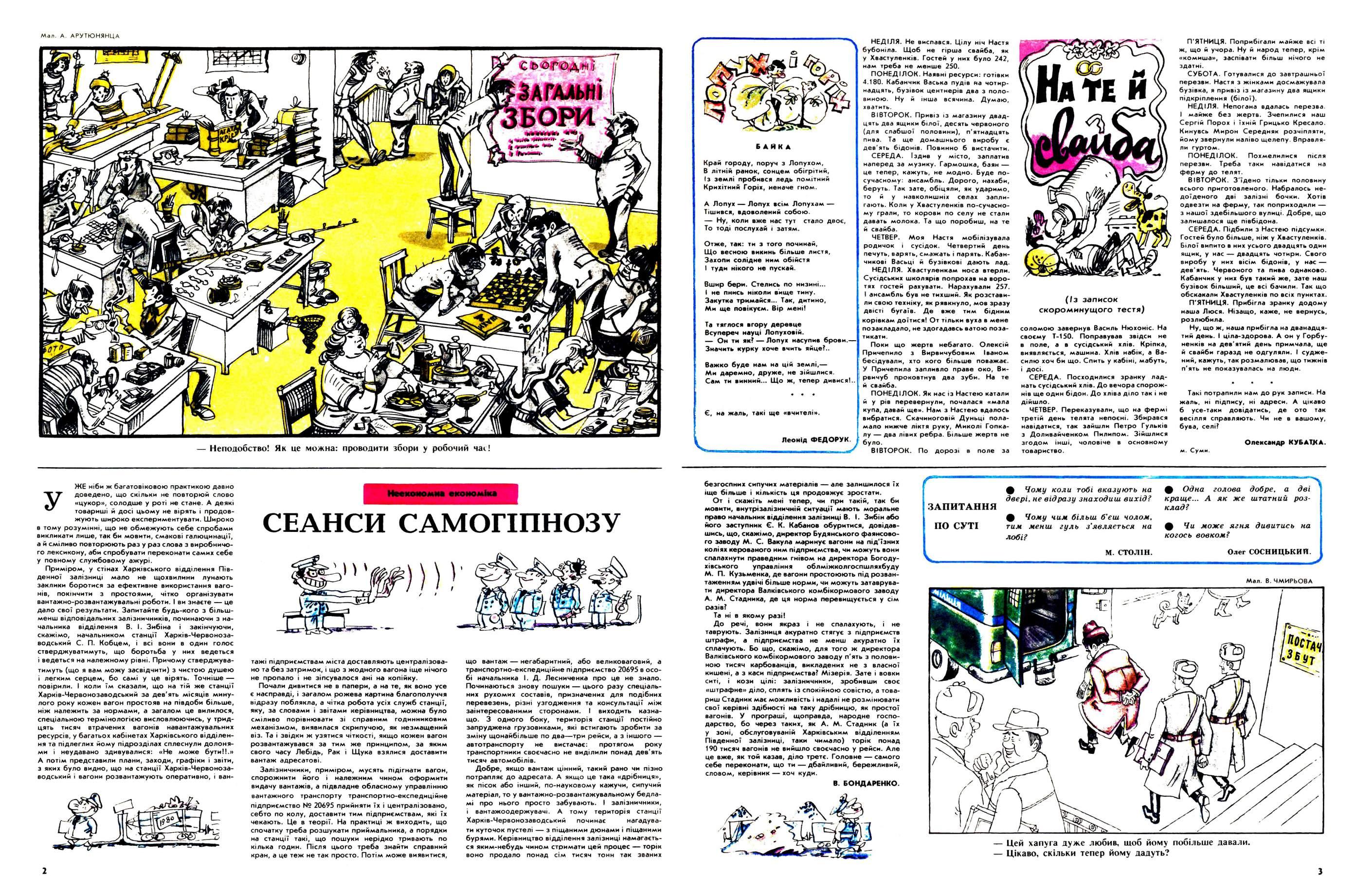 Журнал перець 1983 №02