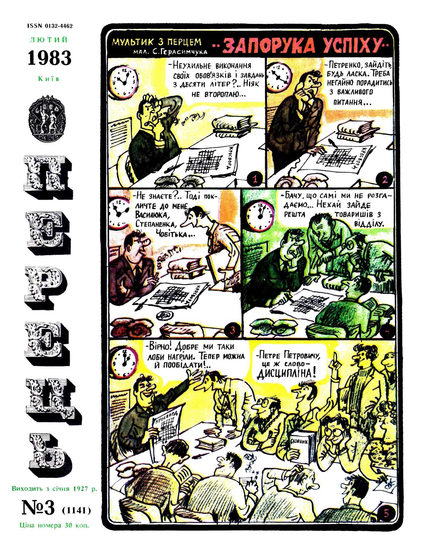 Журнал перець 1983 №03