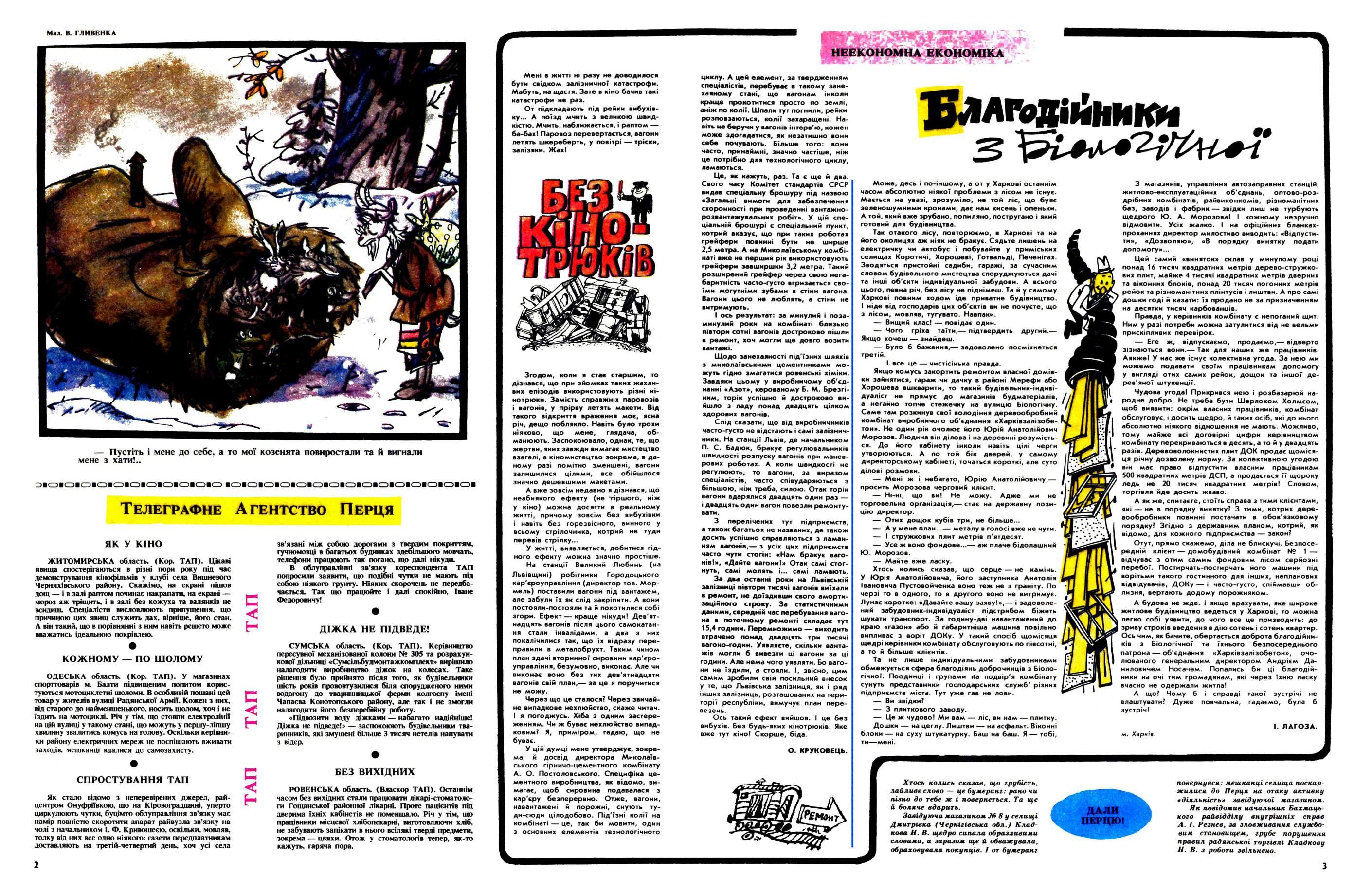 Журнал перець 1983 №04