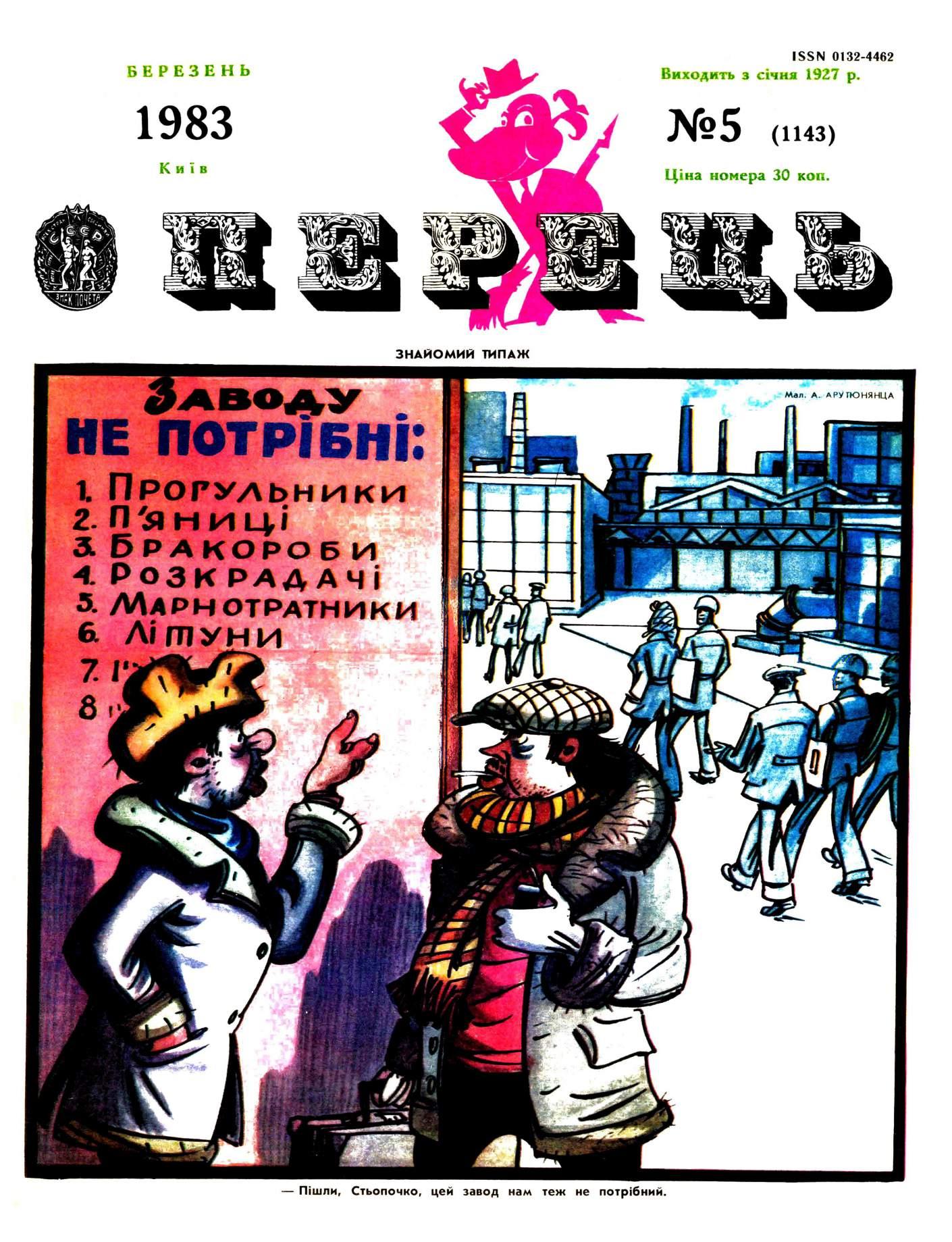 Журнал перець 1983 №05