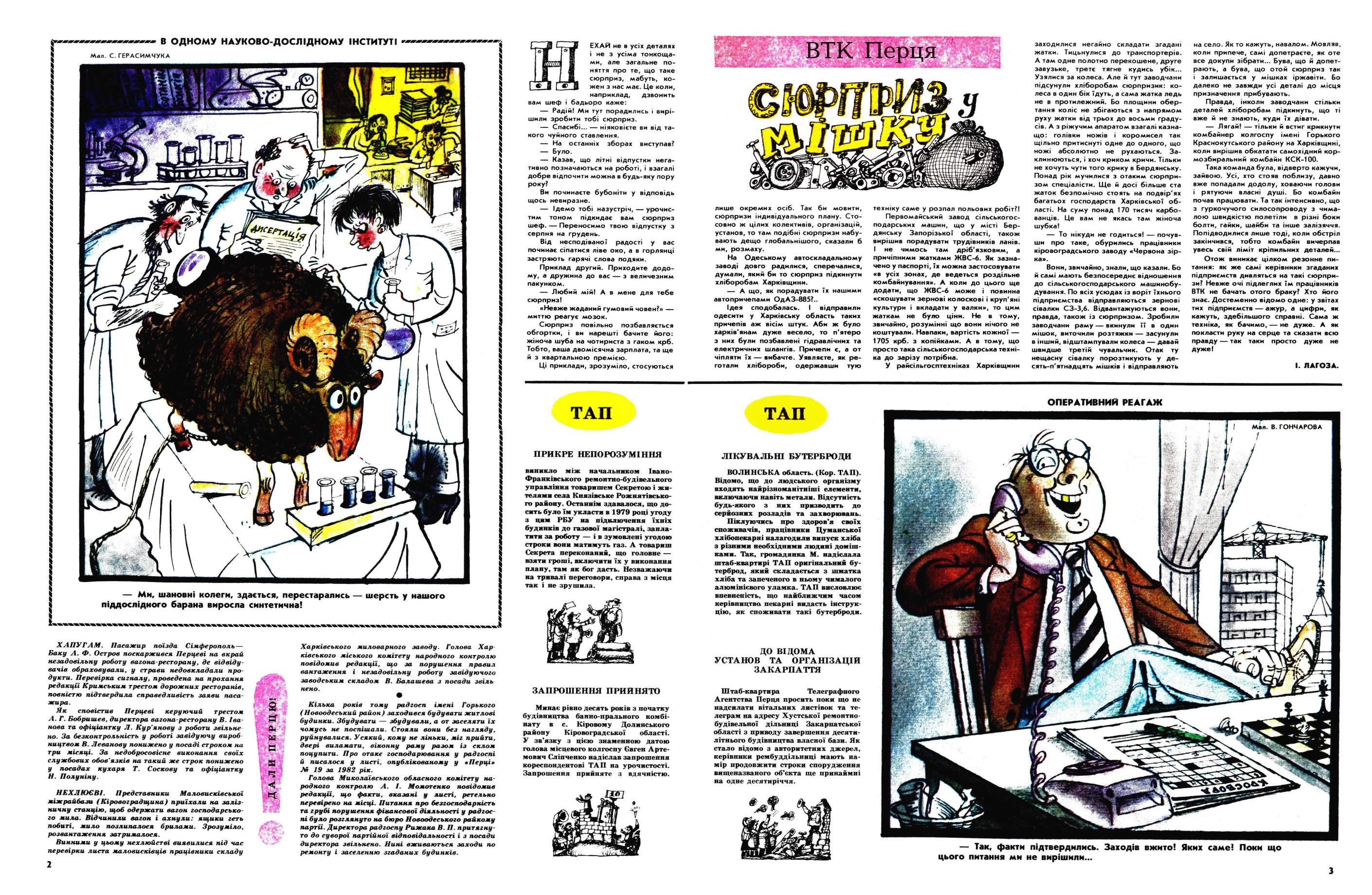 Журнал перець 1983 №06