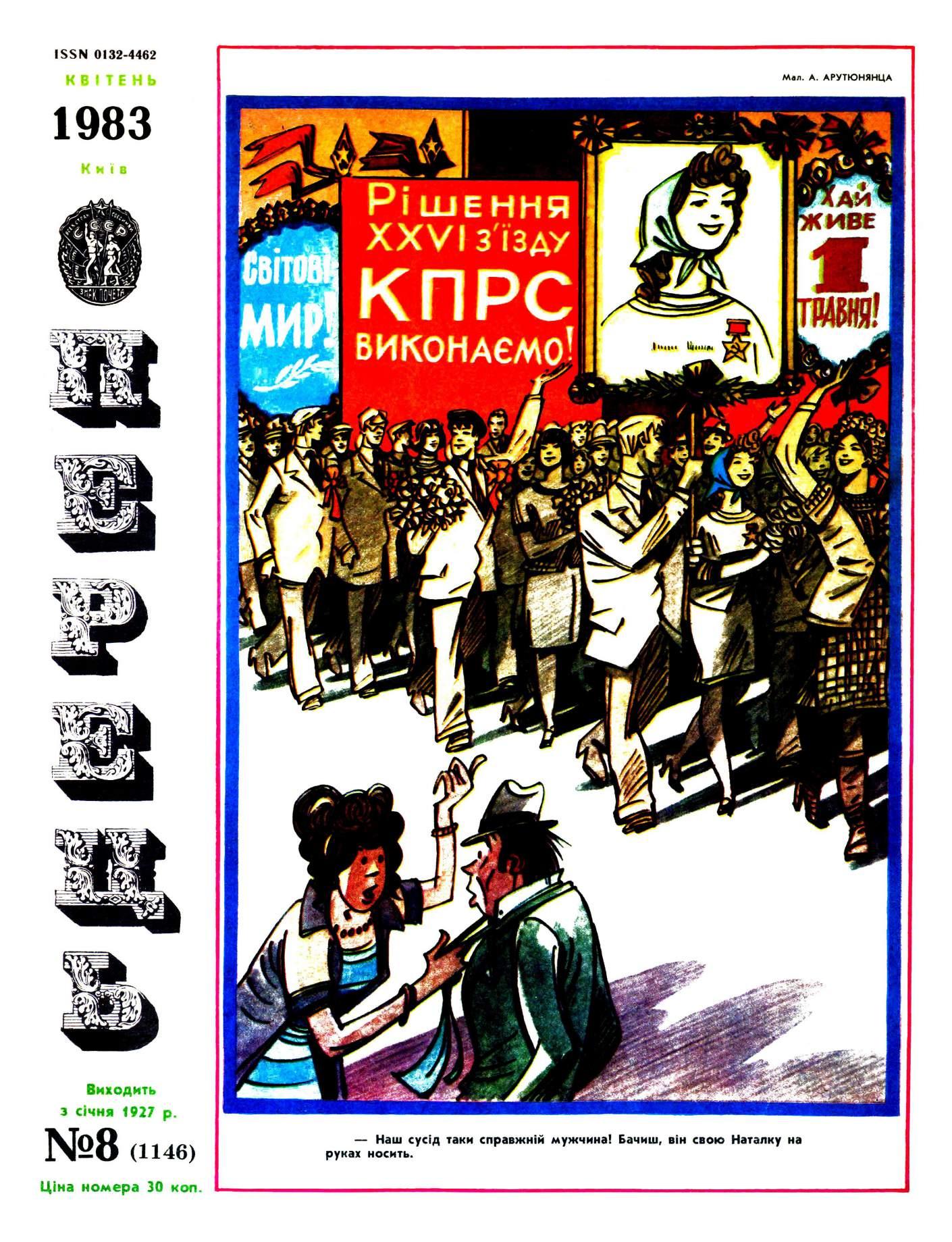 Журнал перець 1983 №08