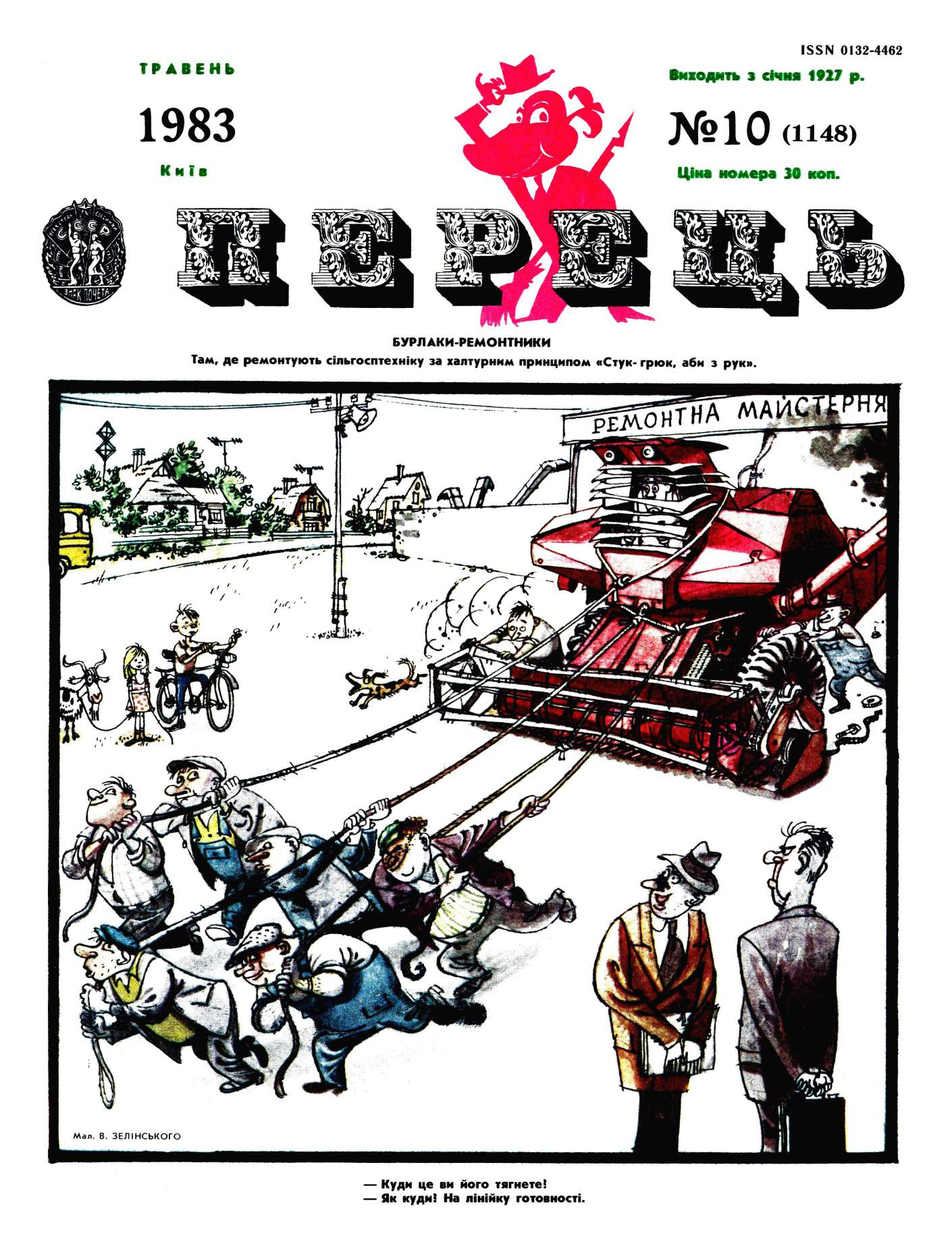 Журнал перець 1983 №10