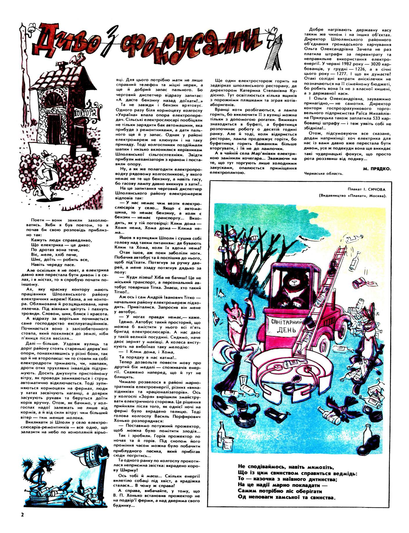 Журнал перець 1983 №11
