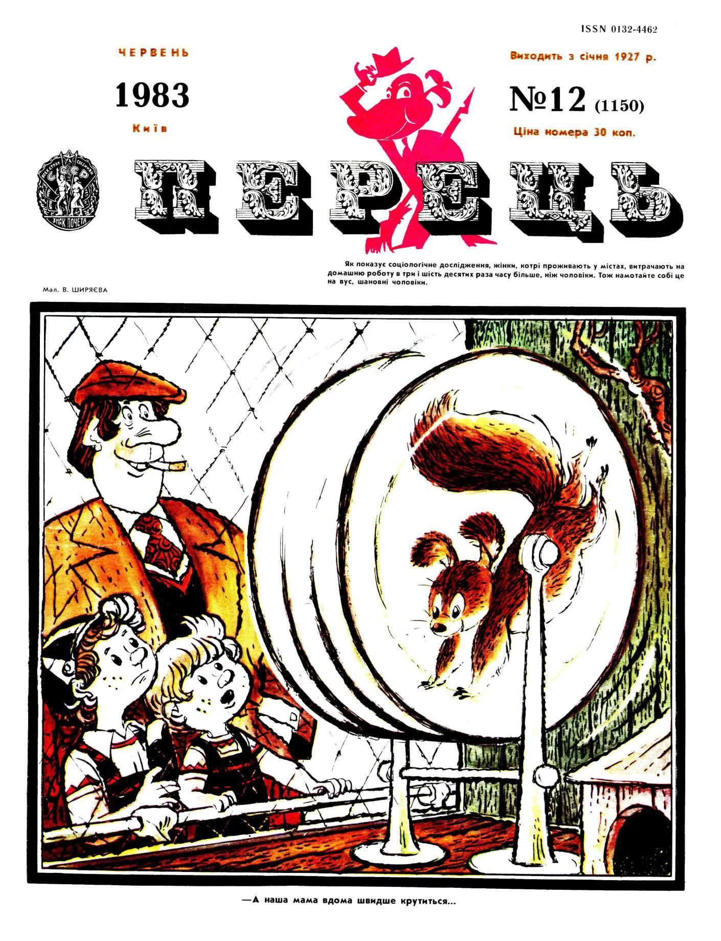 Журнал перець 1983 №12