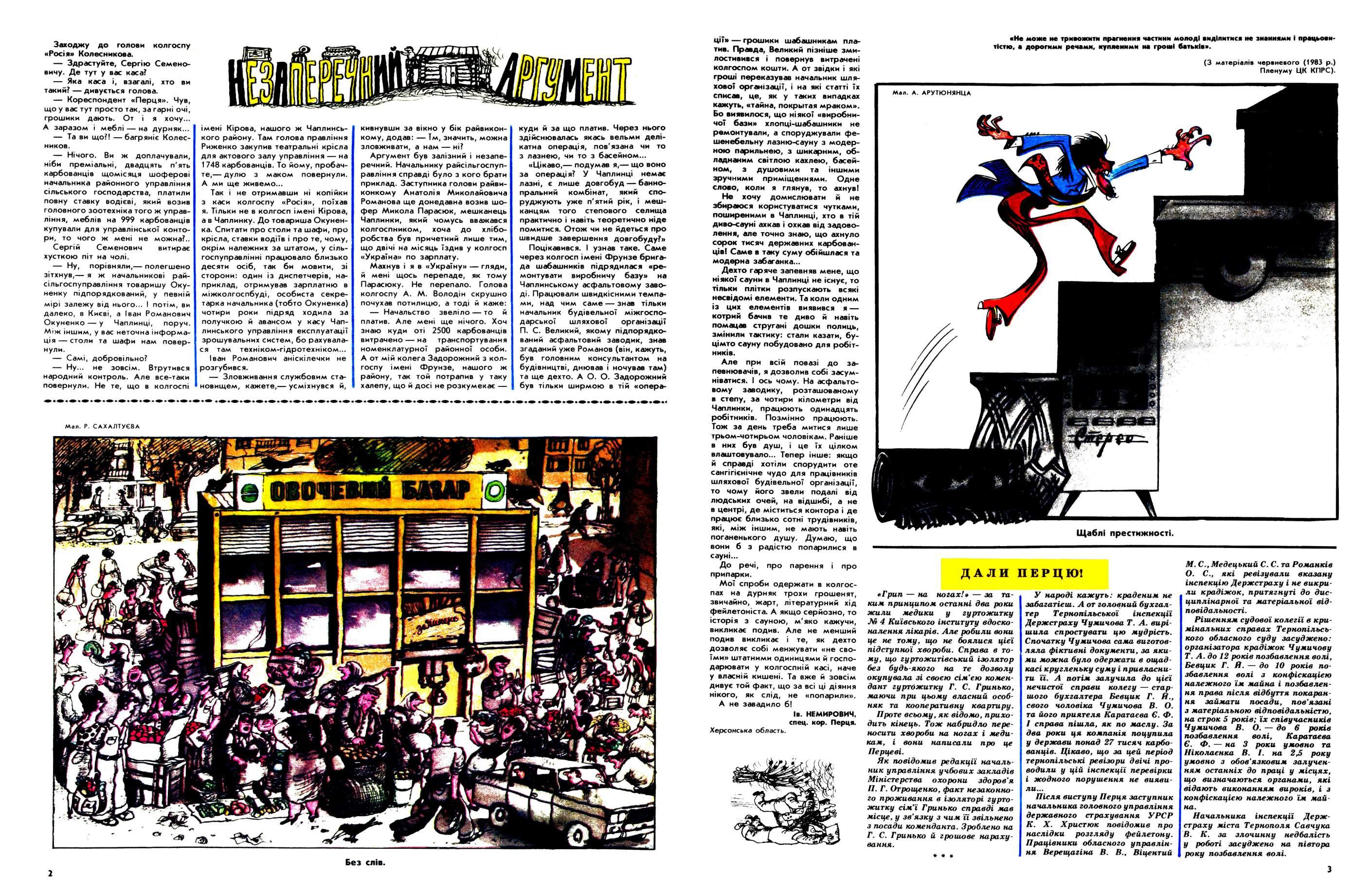 Журнал перець 1983 №15