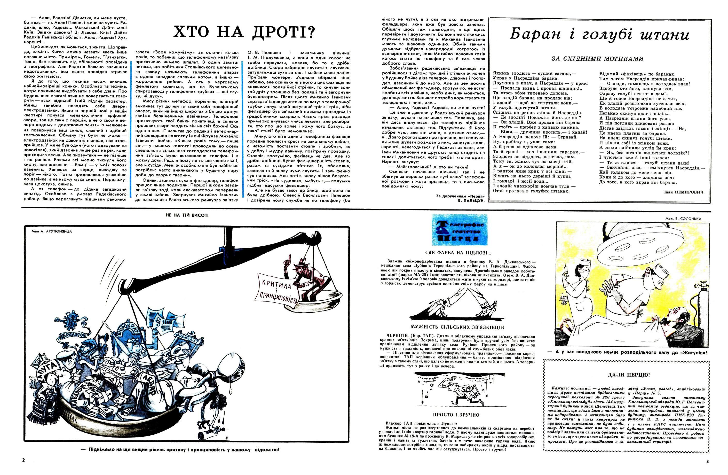 Журнал перець 1983 №16
