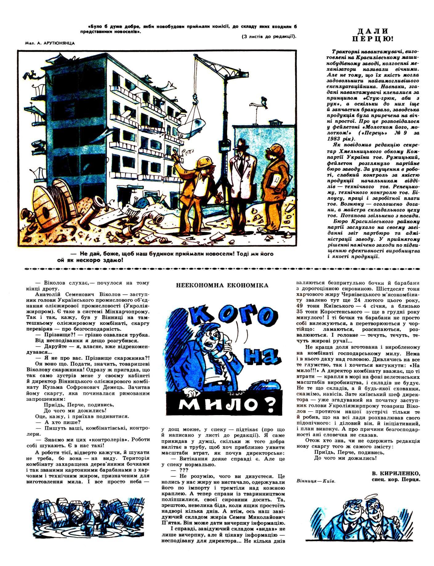 Журнал перець 1983 №17