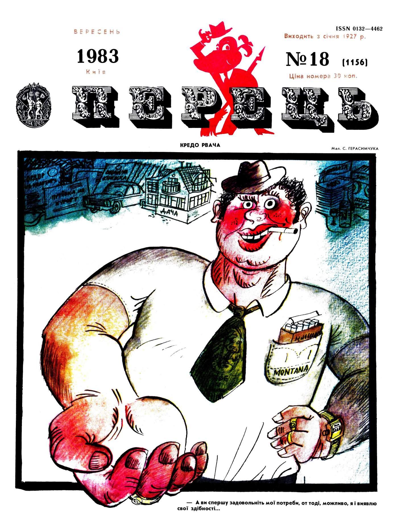 Журнал перець 1983 №18
