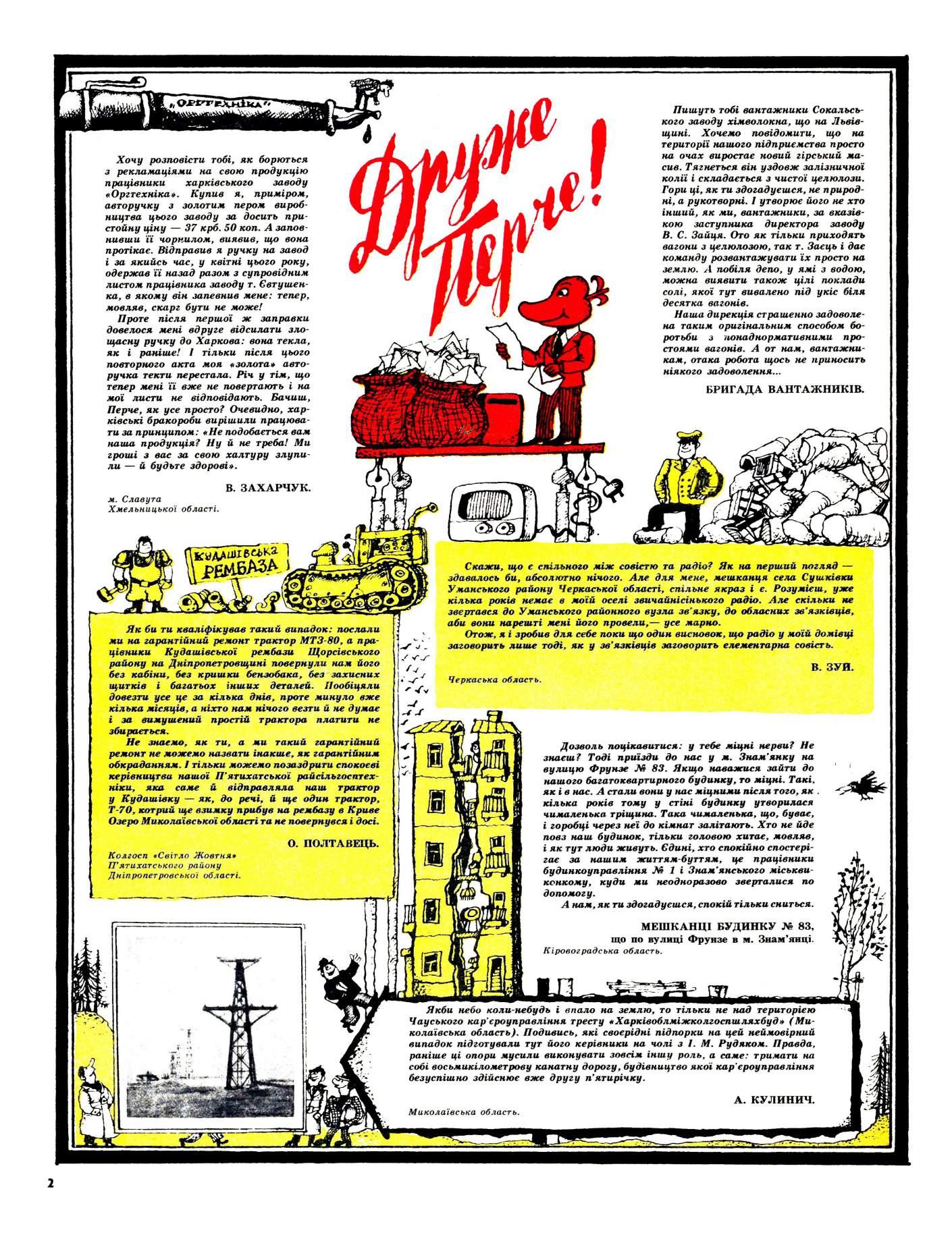 Журнал перець 1983 №19