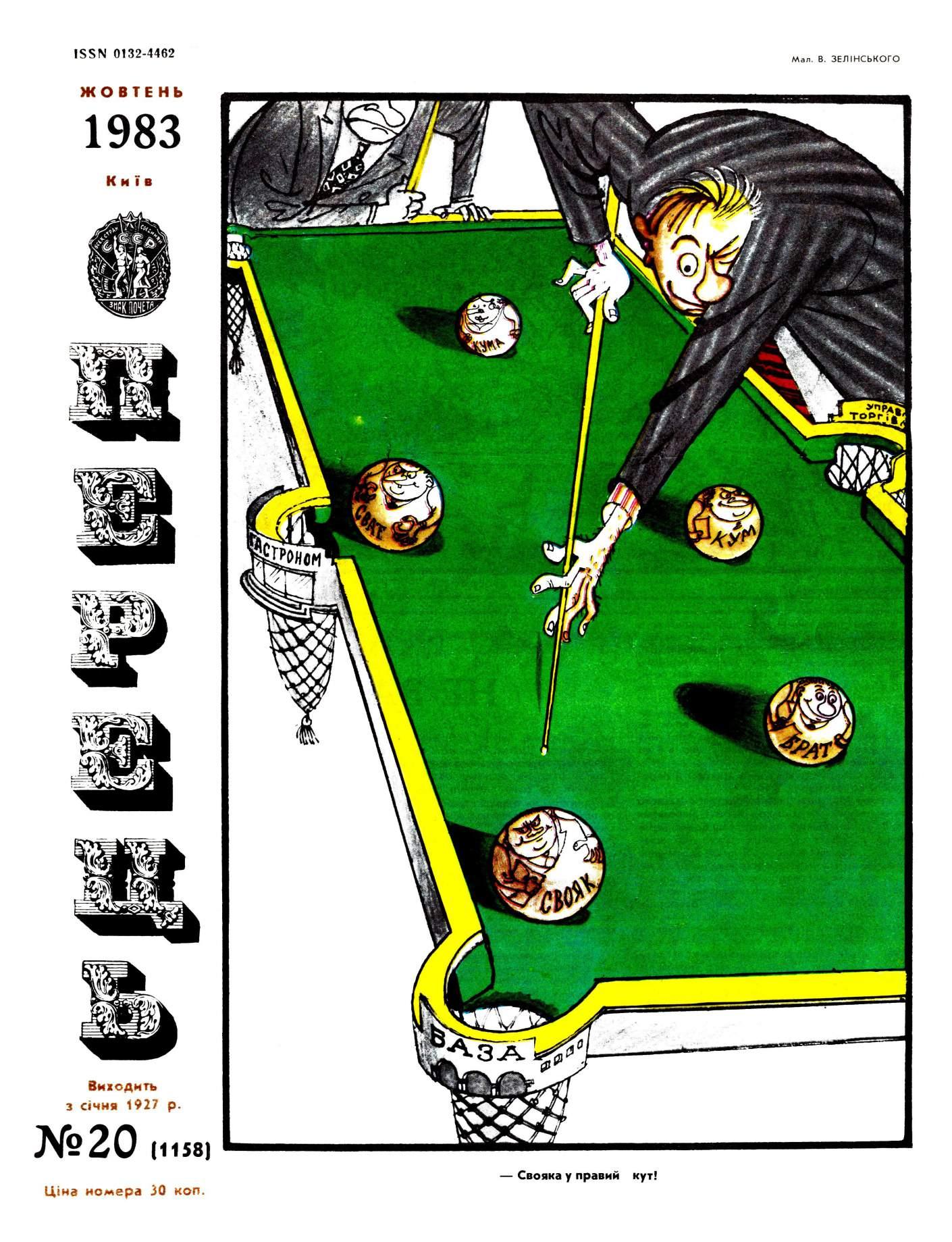 Журнал перець 1983 №20
