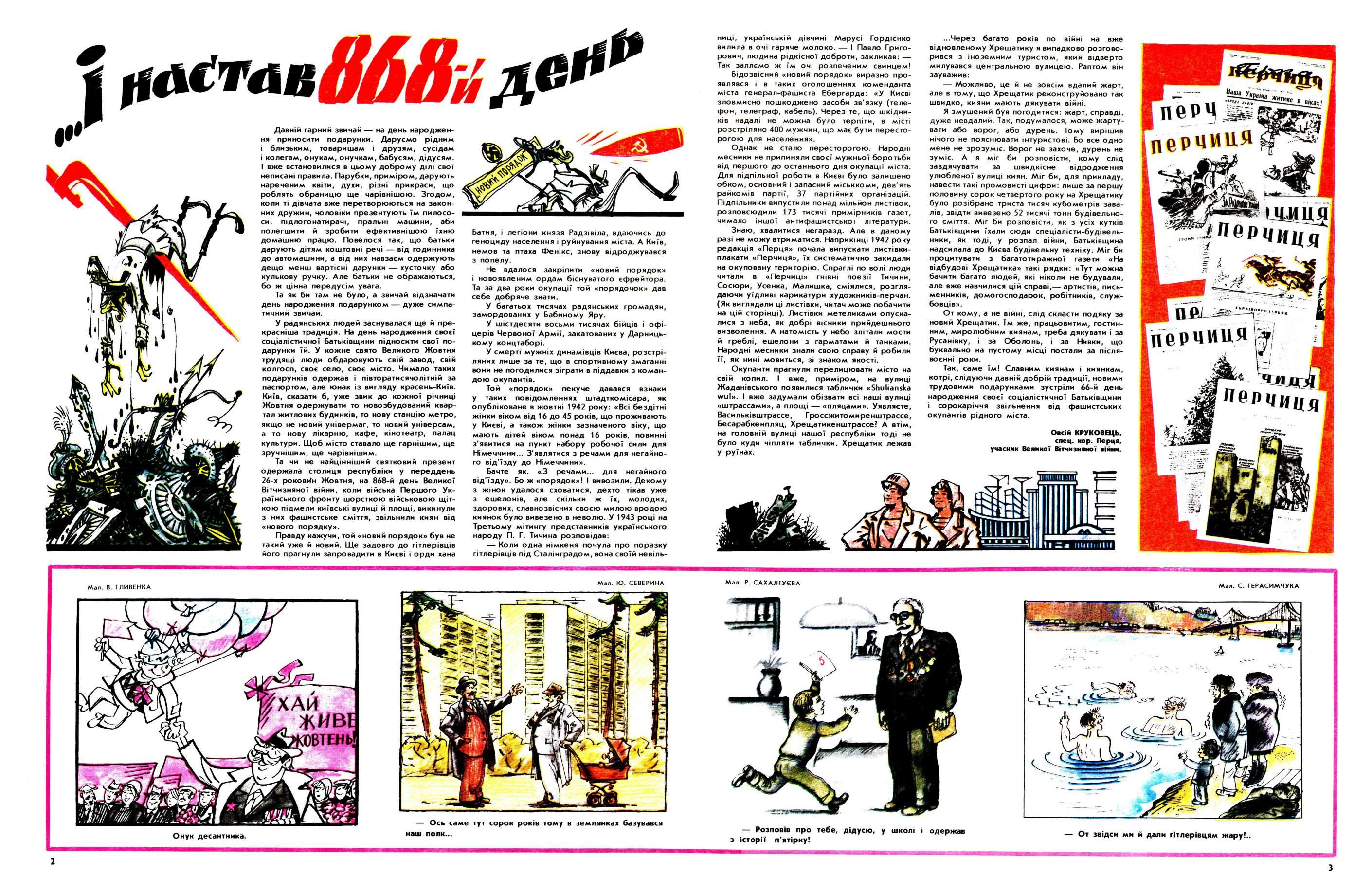 Журнал перець 1983 №21