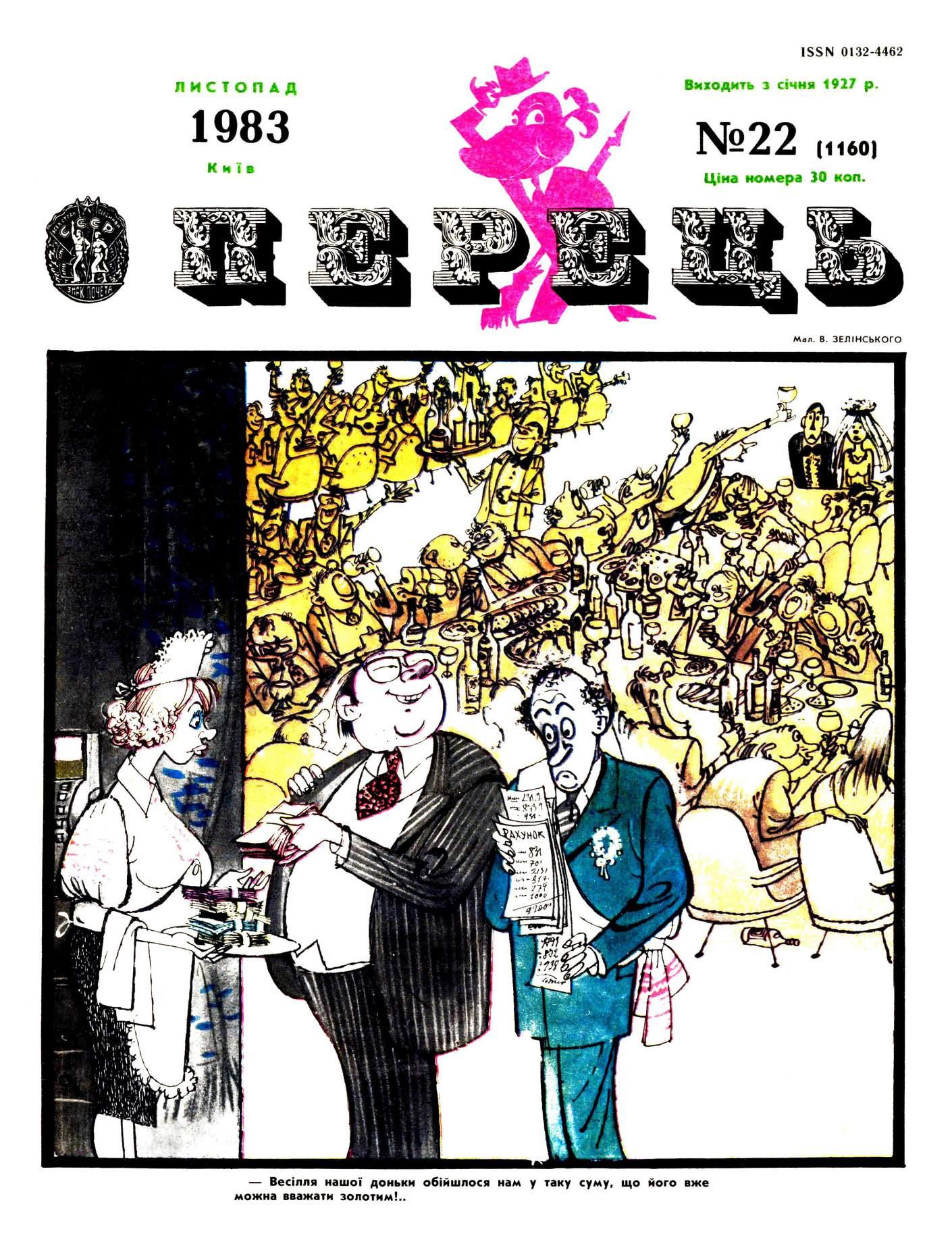 Журнал перець 1983 №22