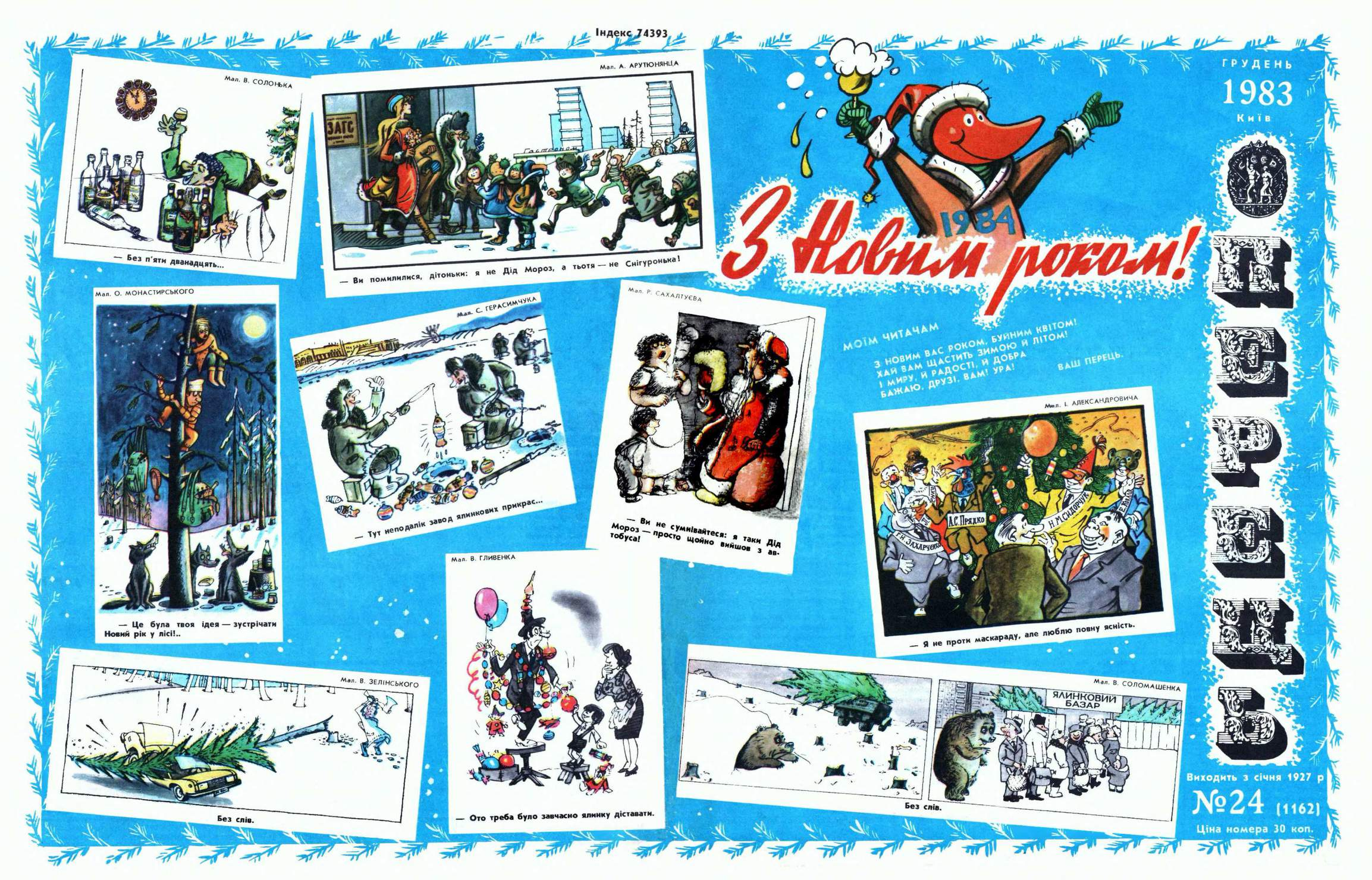 Журнал перець 1983 №24