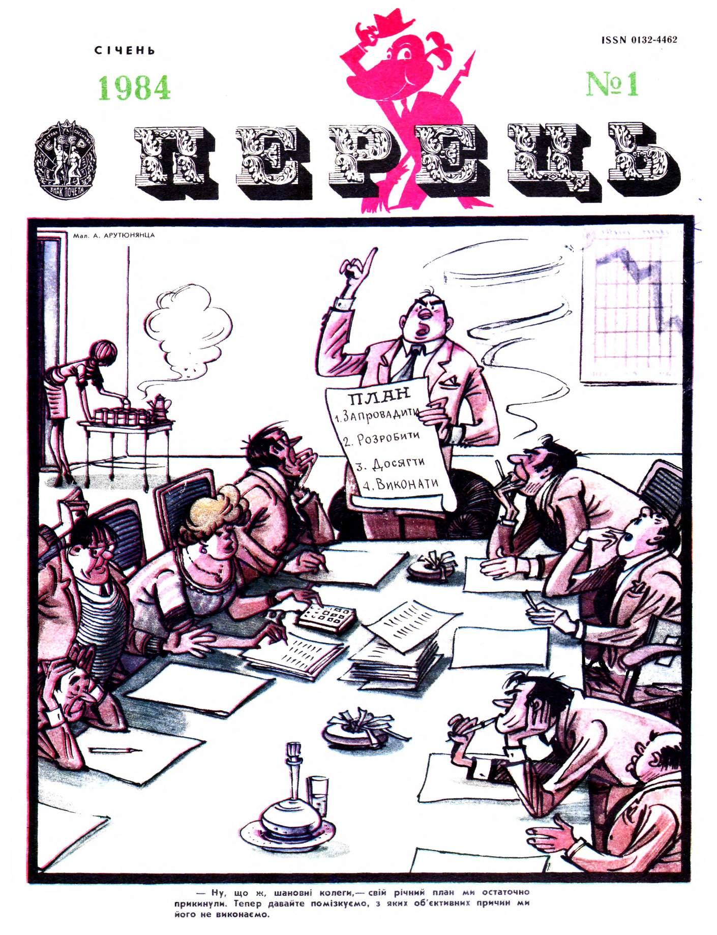 Журнал перець 1984 №01