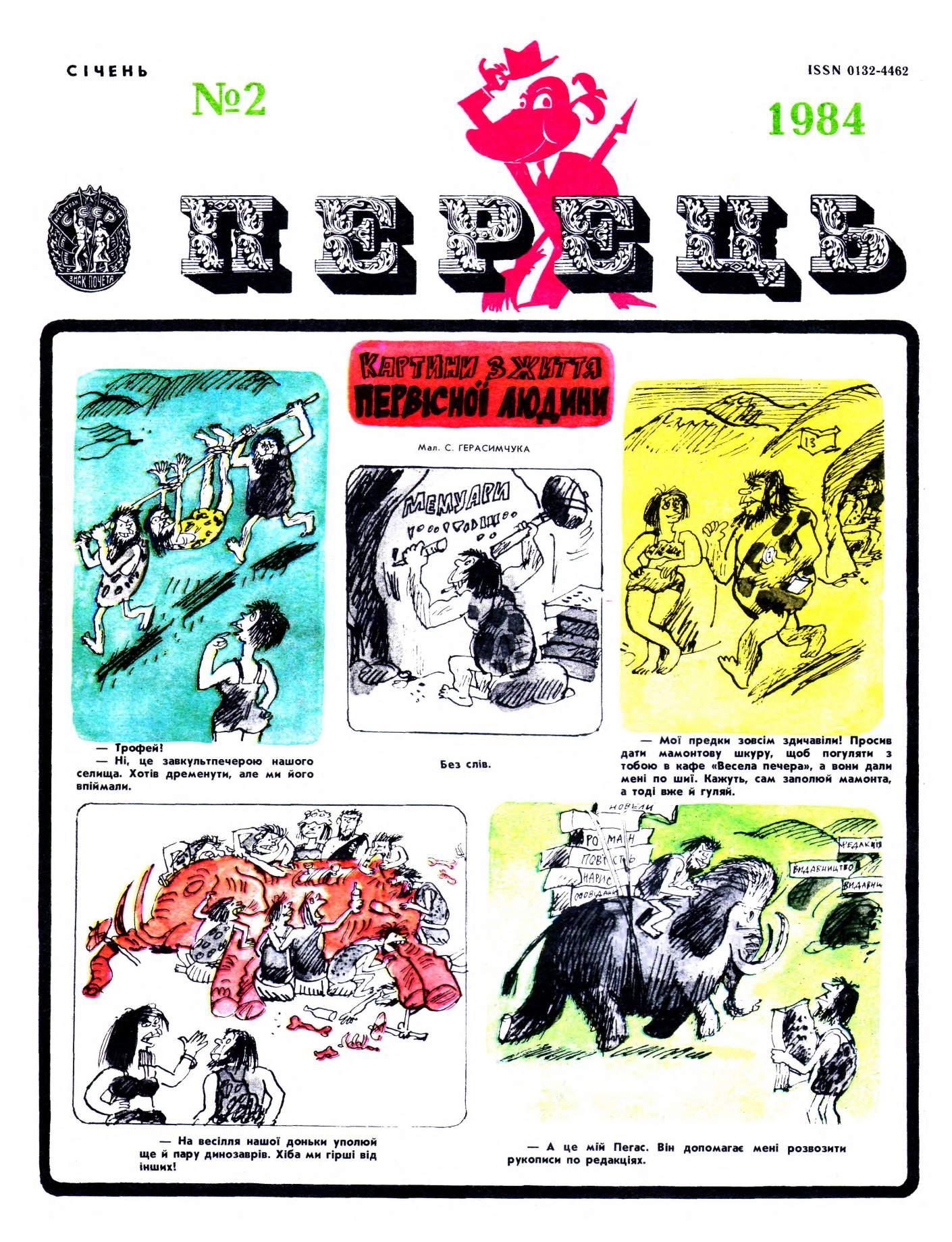 Журнал перець 1984 №02