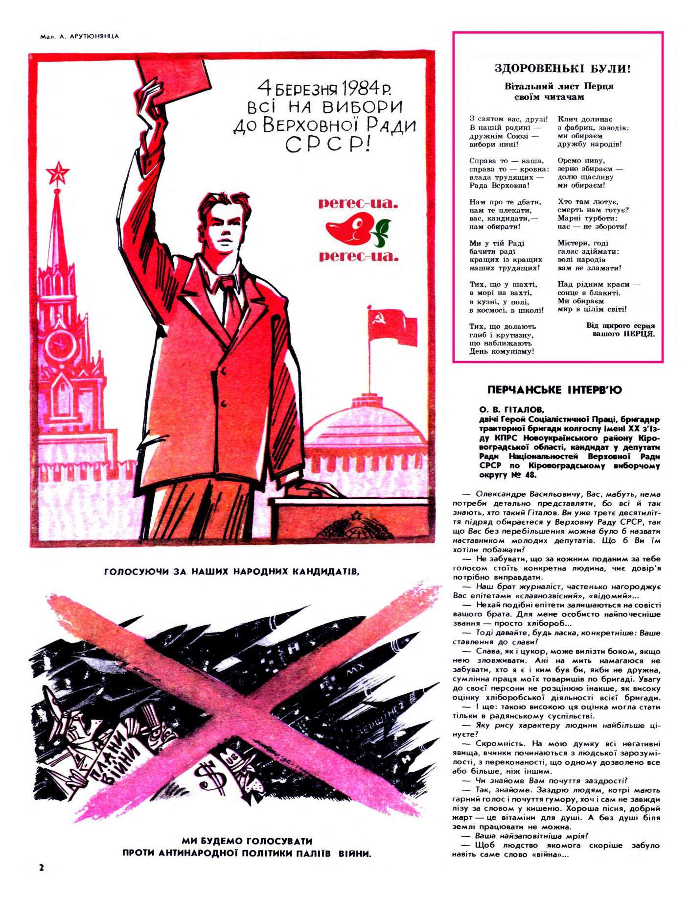 Журнал перець 1984 №04