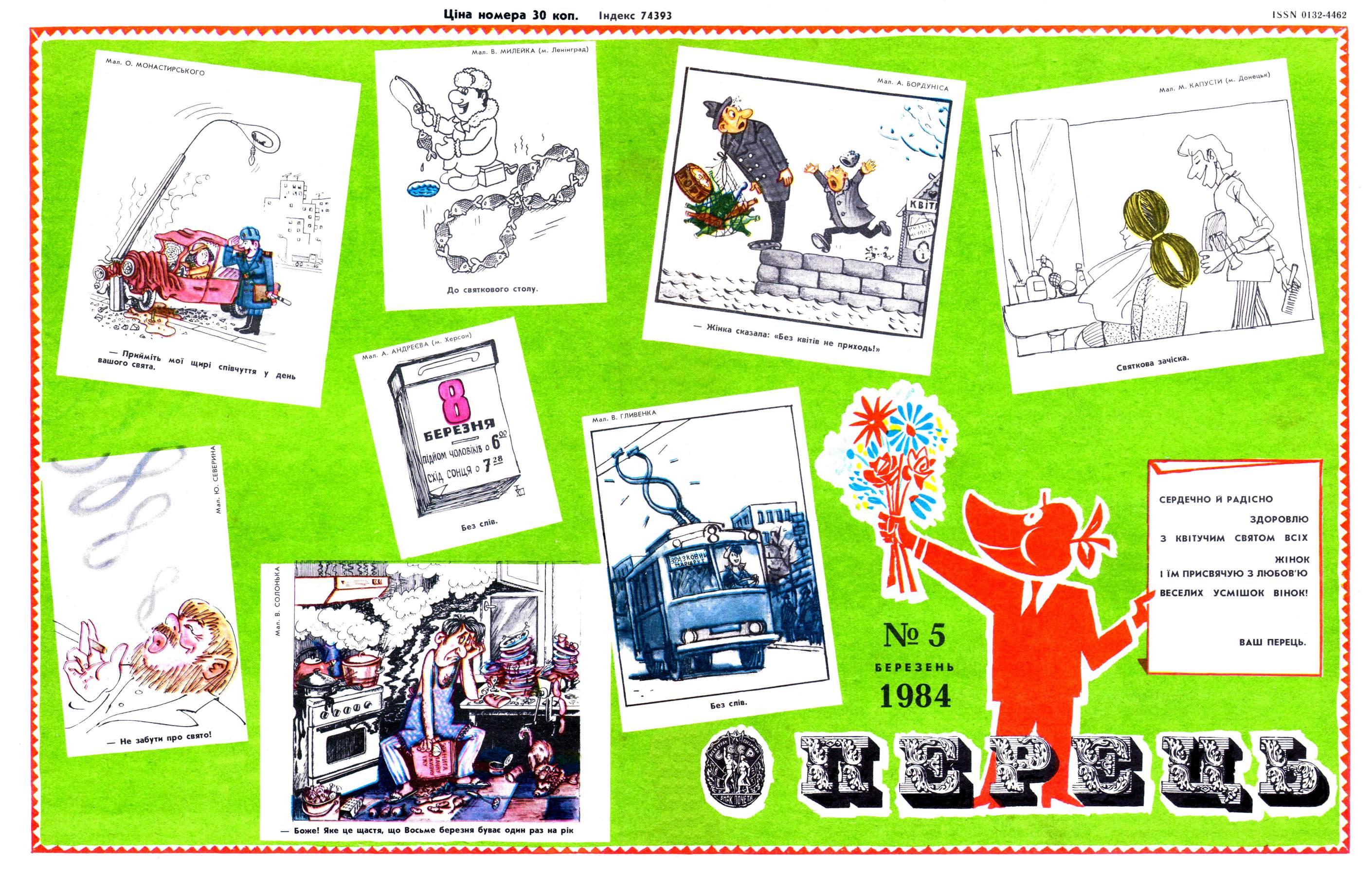 Журнал перець 1984 №05