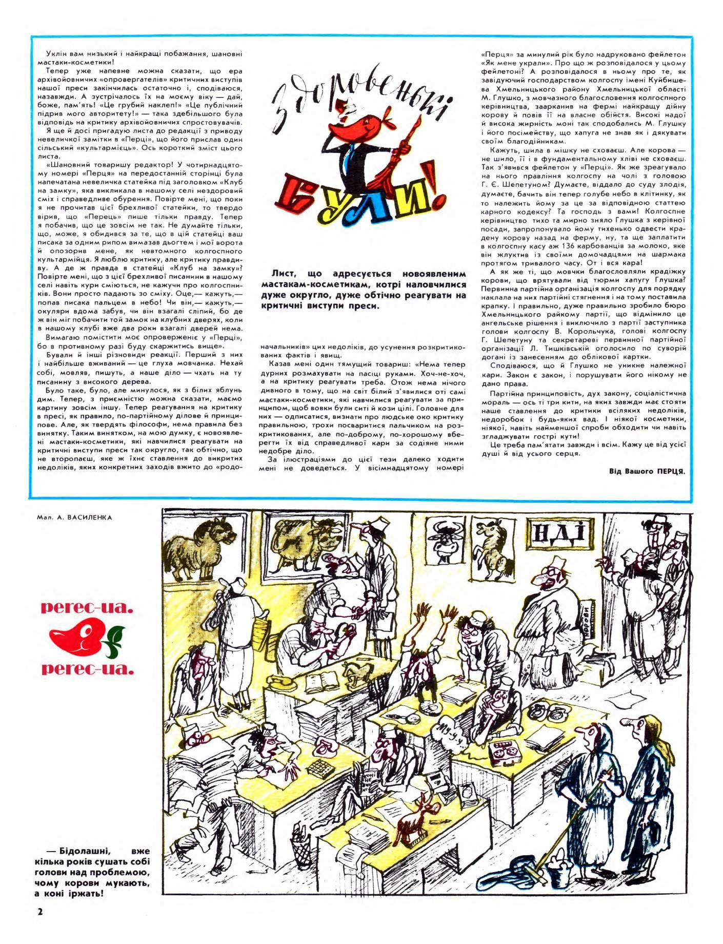 Журнал перець 1984 №06