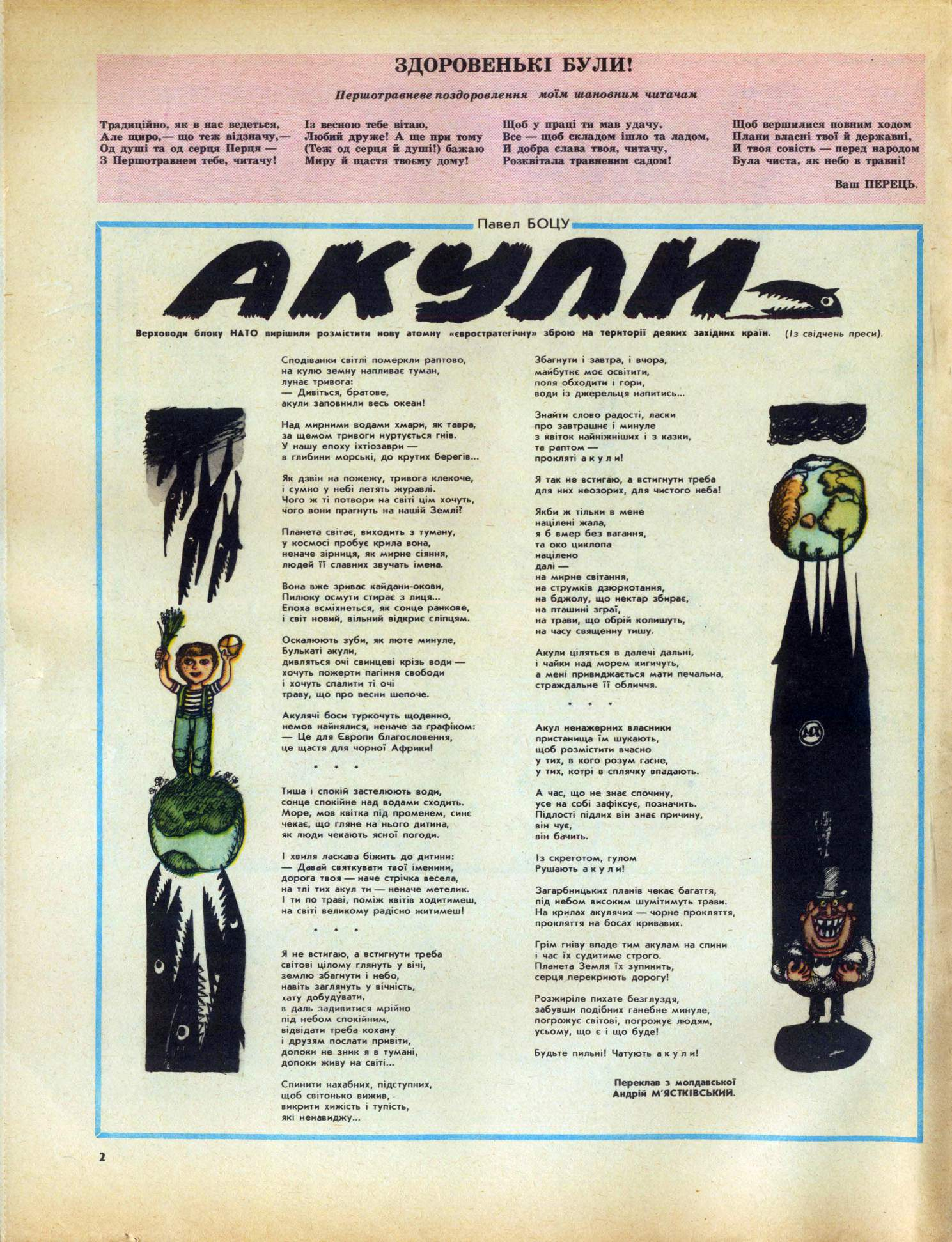 Журнал перець 1984 №08