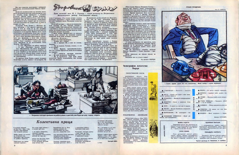 Журнал перець 1984 №09