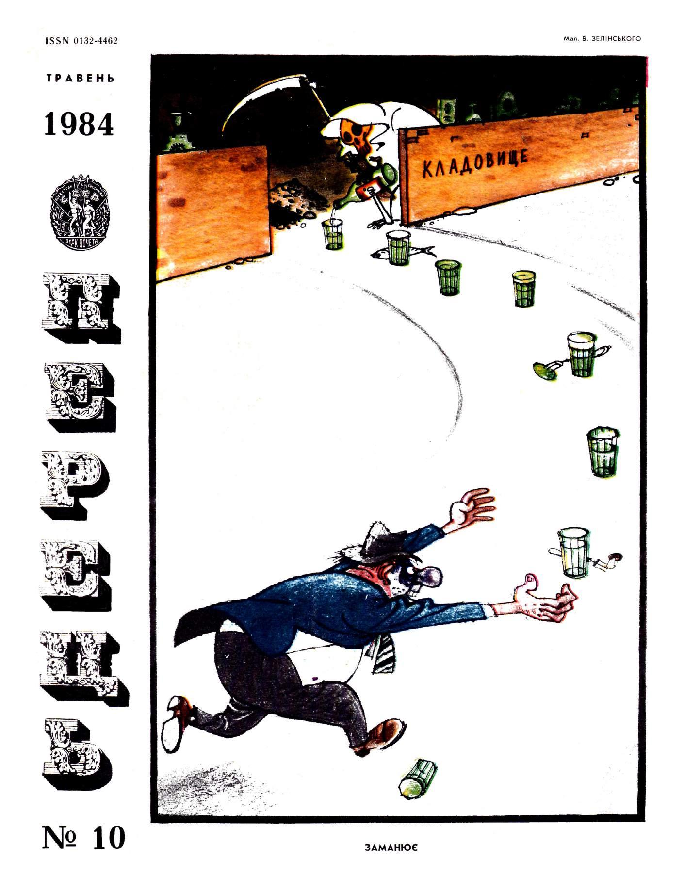 Журнал перець 1984 №10