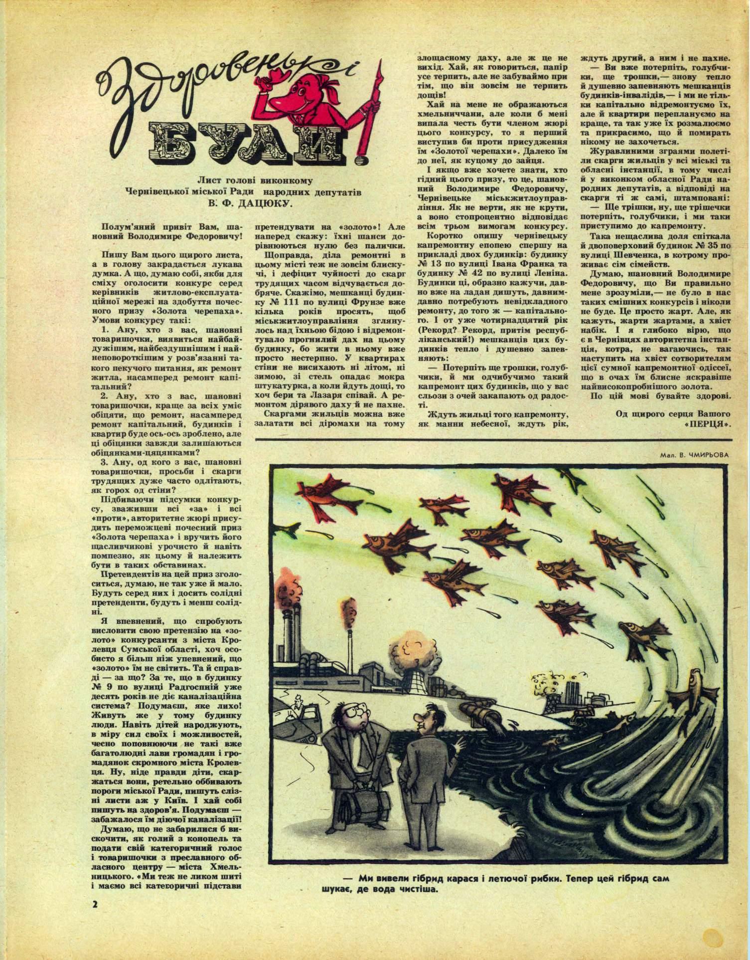 Журнал перець 1984 №11