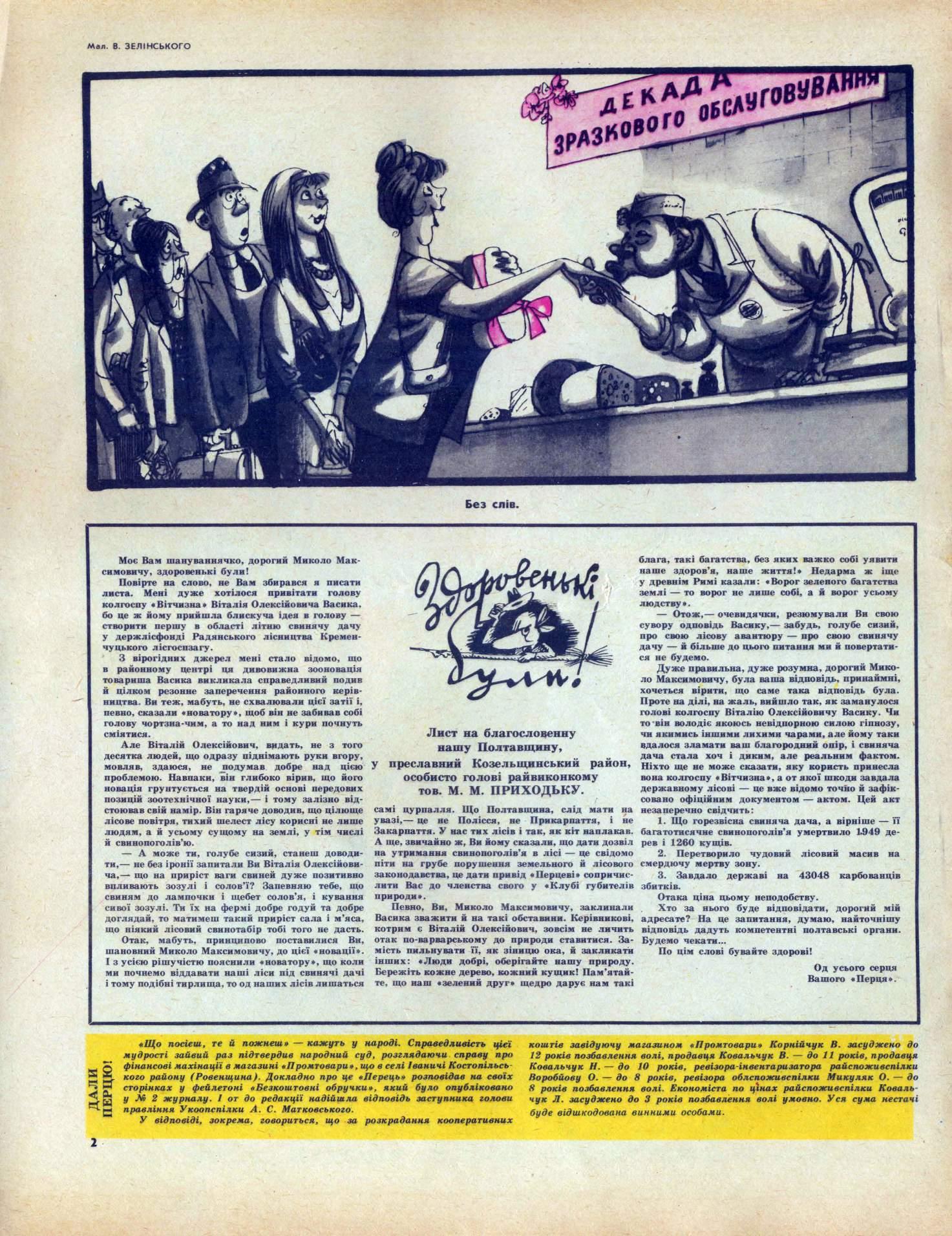 Журнал перець 1984 №12
