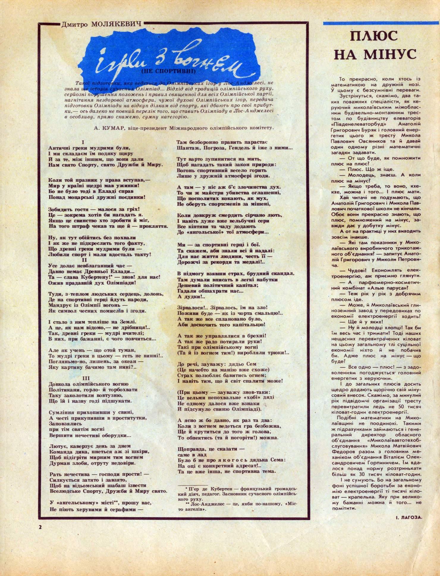 Журнал перець 1984 №13