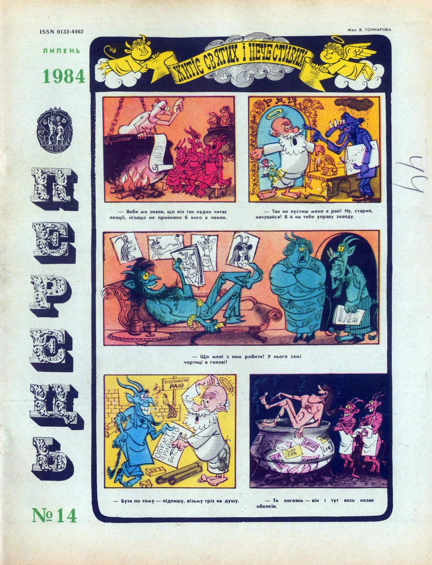 Журнал перець 1984 №14