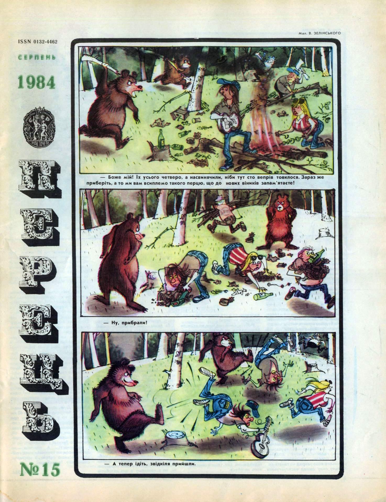 Журнал перець 1984 №15