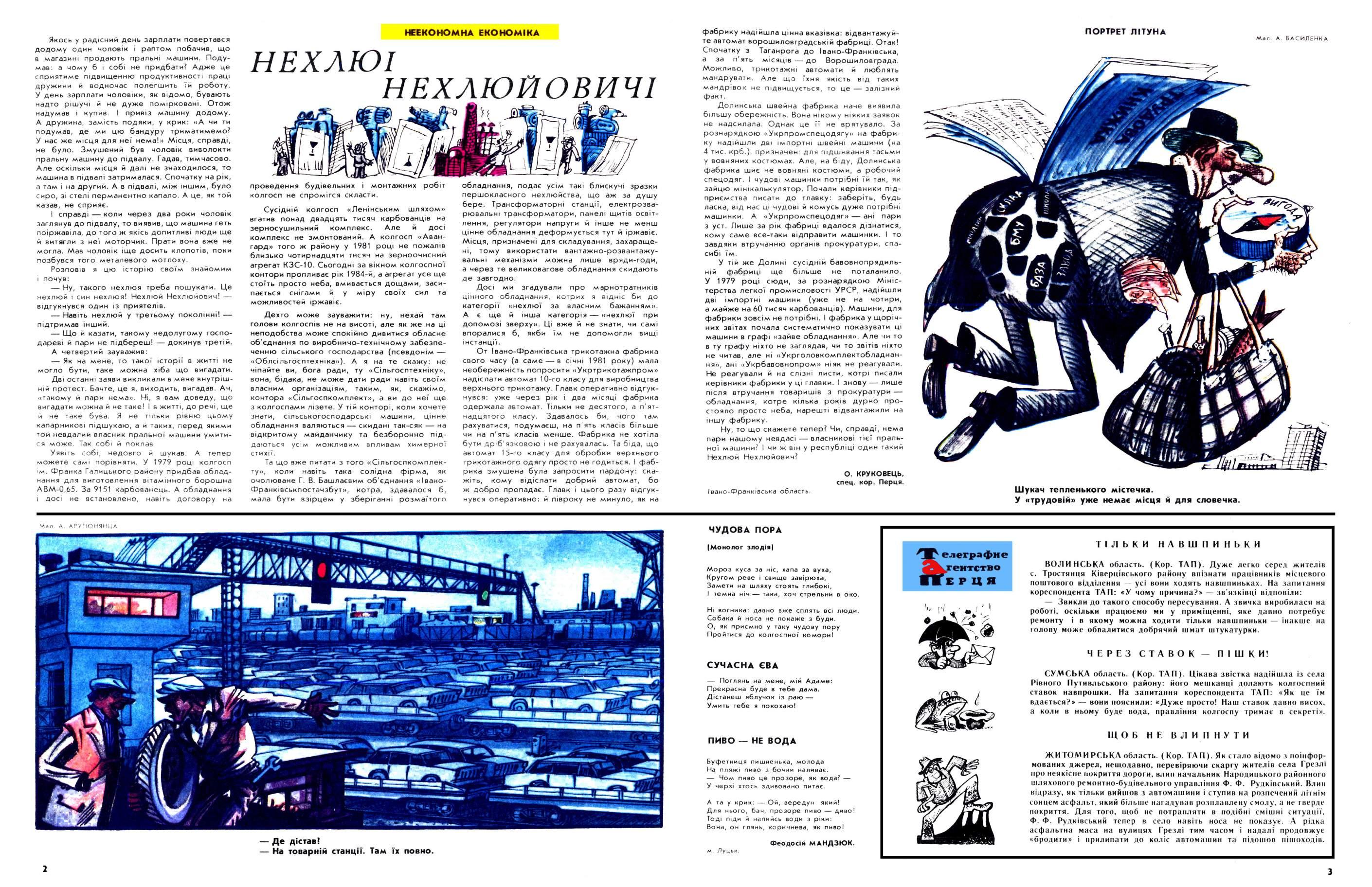 Журнал перець 1984 №16