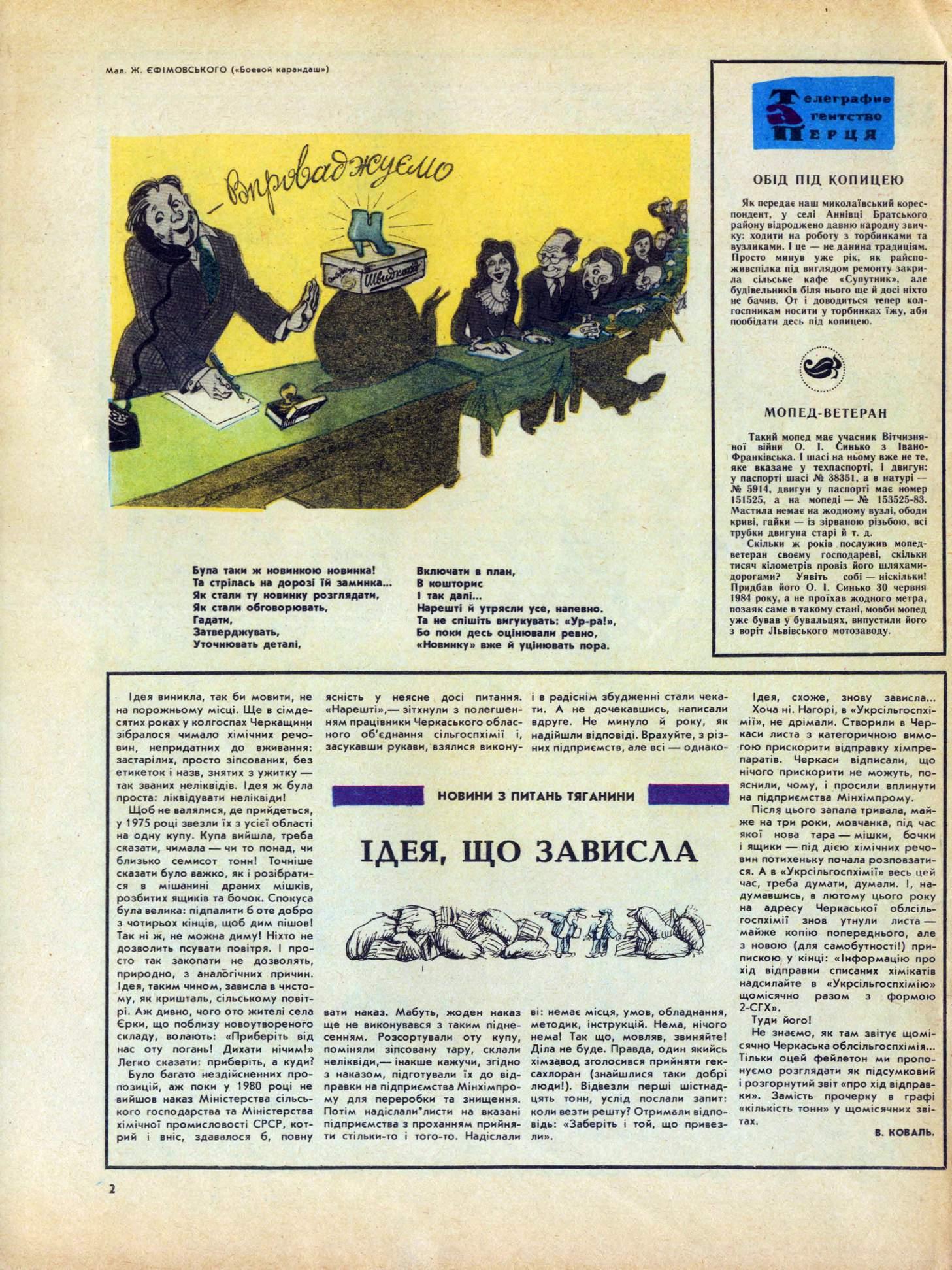 Журнал перець 1984 №17