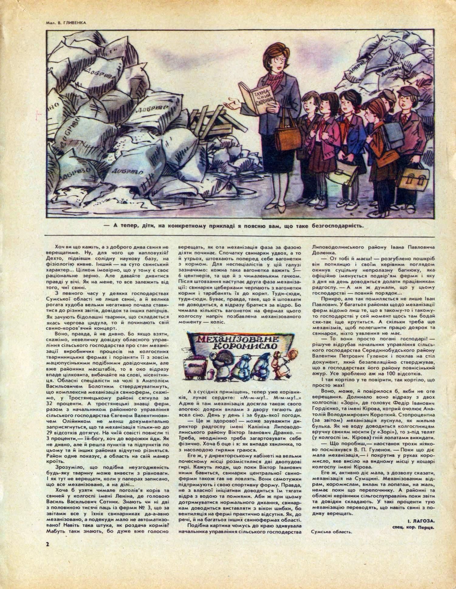 Журнал перець 1984 №19