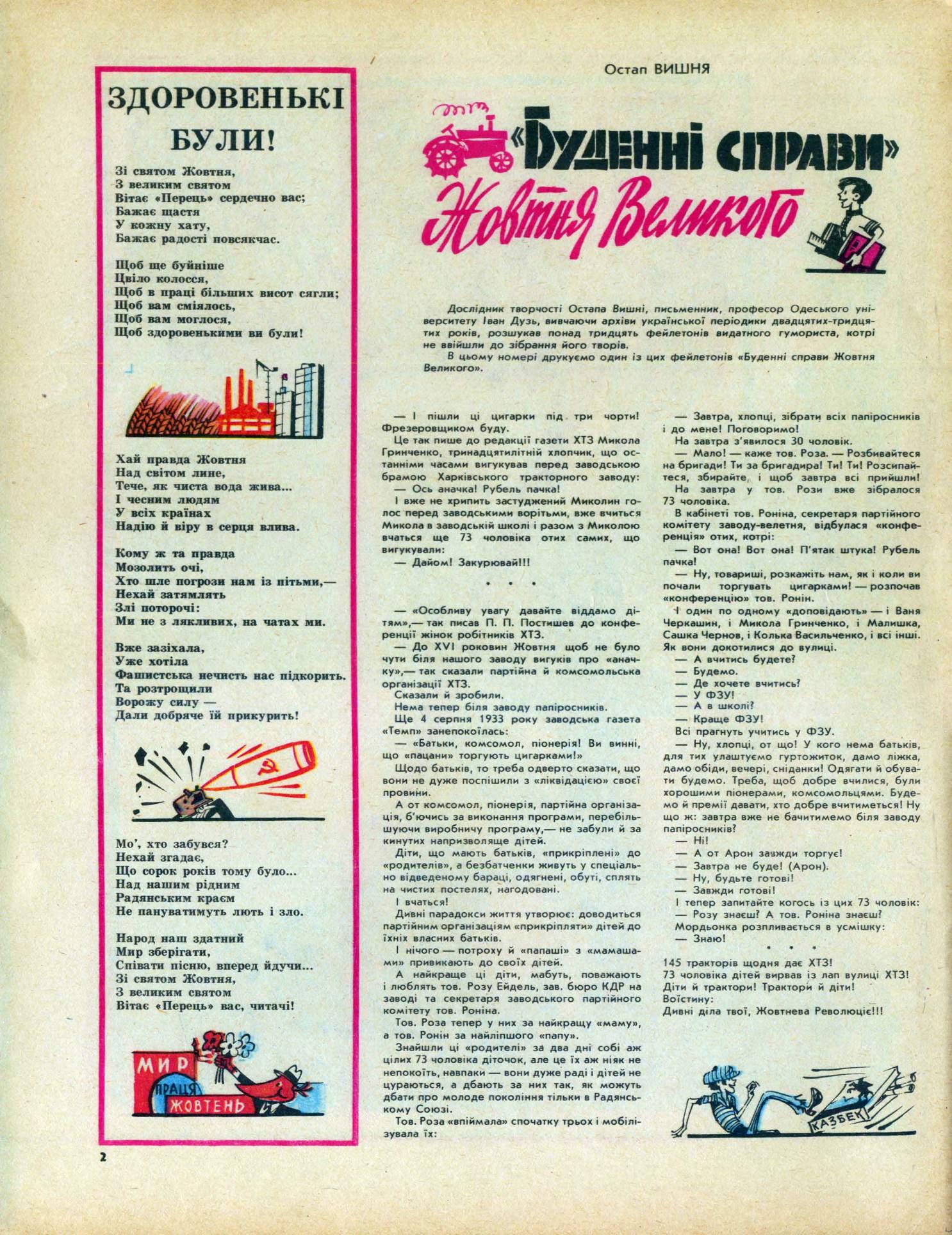 Журнал перець 1984 №20