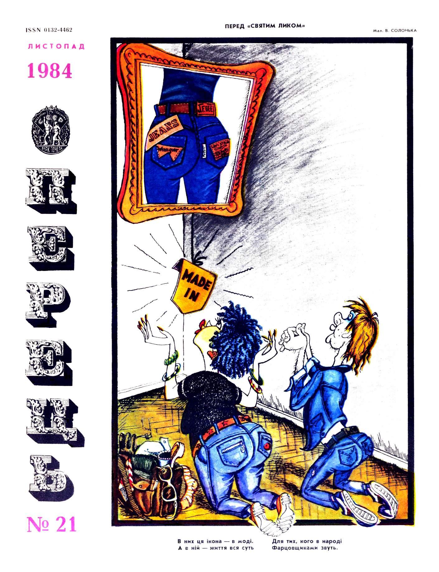 Журнал перець 1984 №21