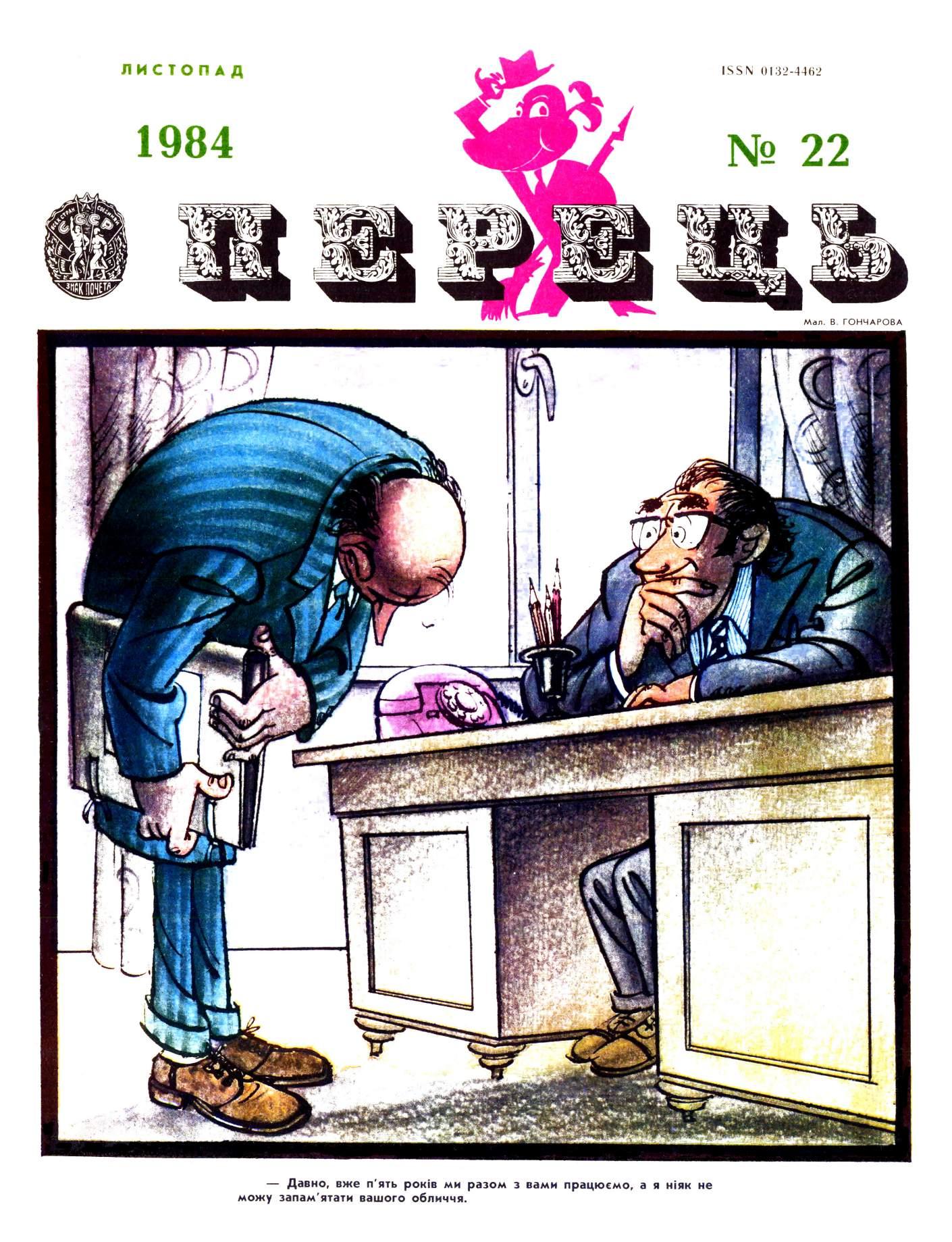 Журнал перець 1984 №22