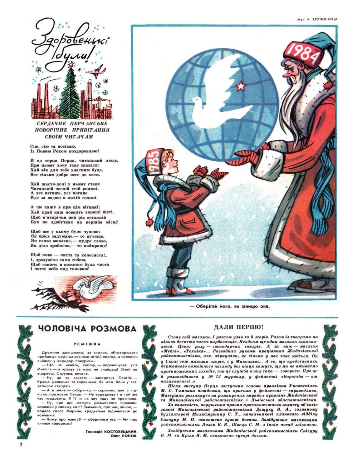 Журнал перець 1984 №24
