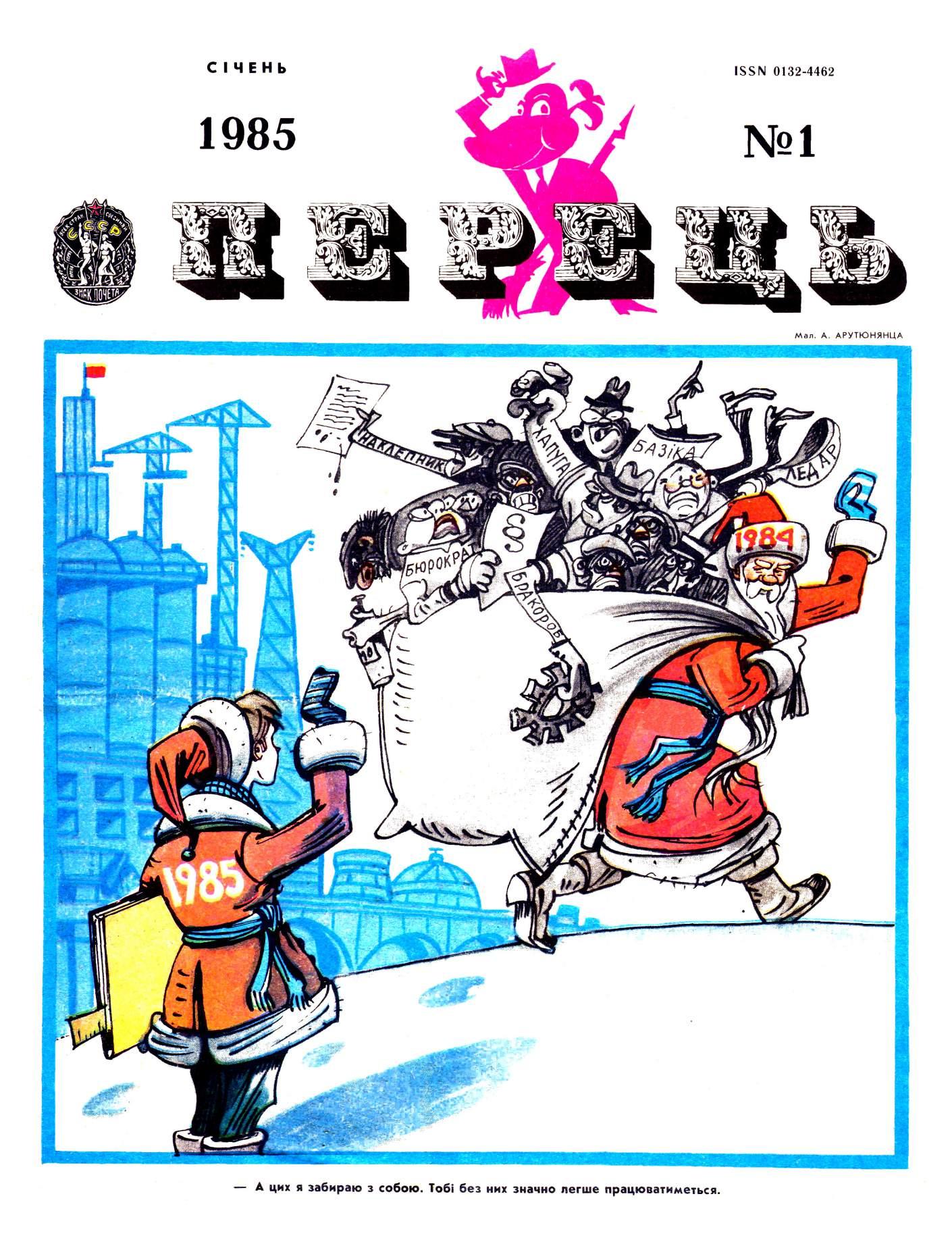 Журнал перець 1985 №01