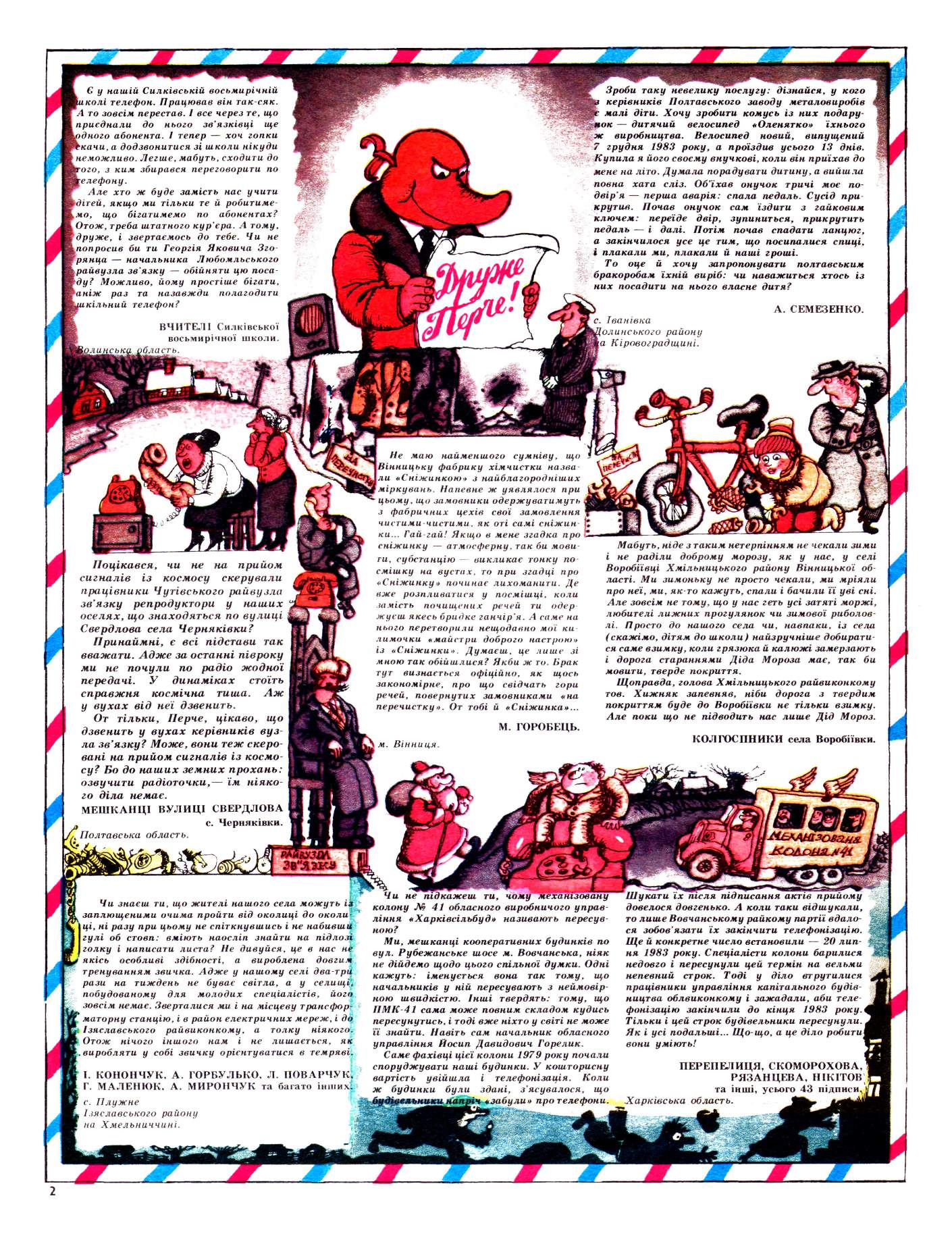 Журнал перець 1985 №02