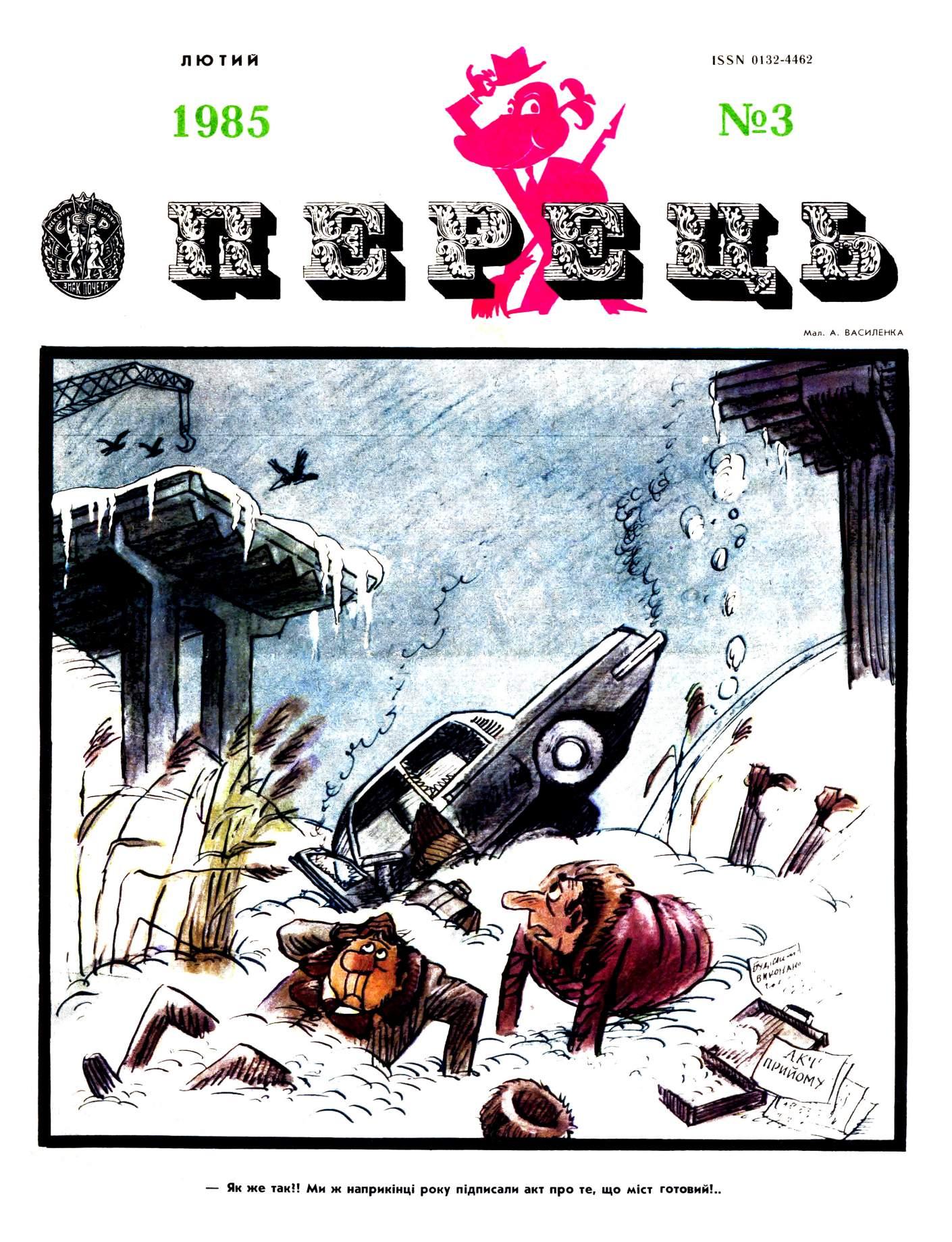 Журнал перець 1985 №03
