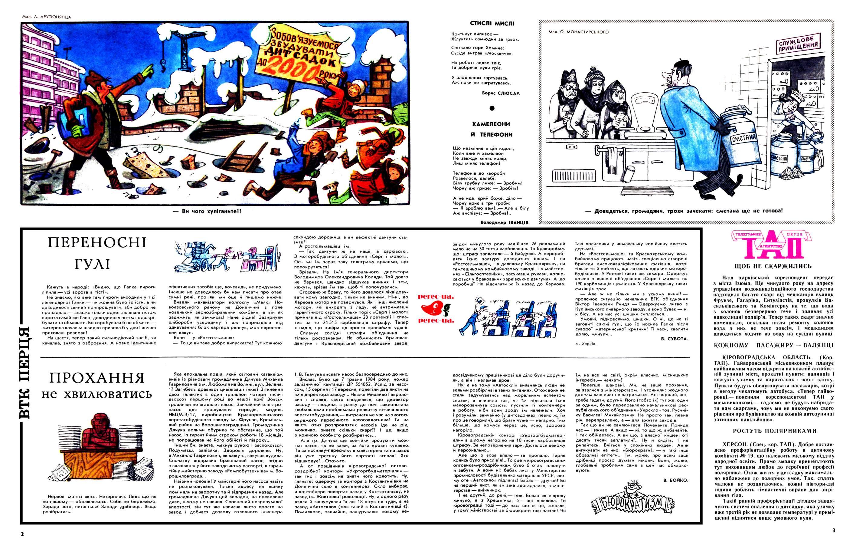 Журнал перець 1985 №04