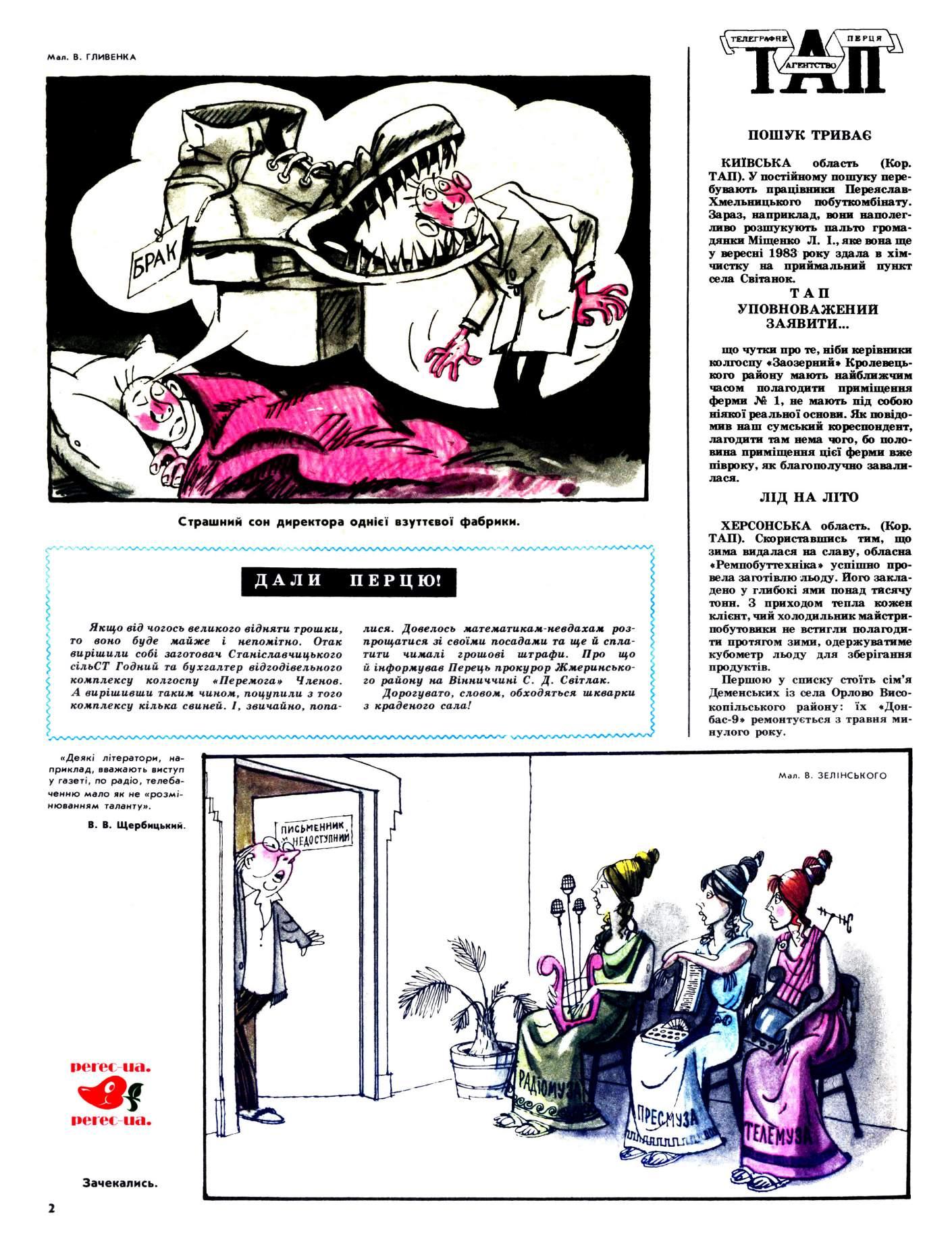 Журнал перець 1985 №05