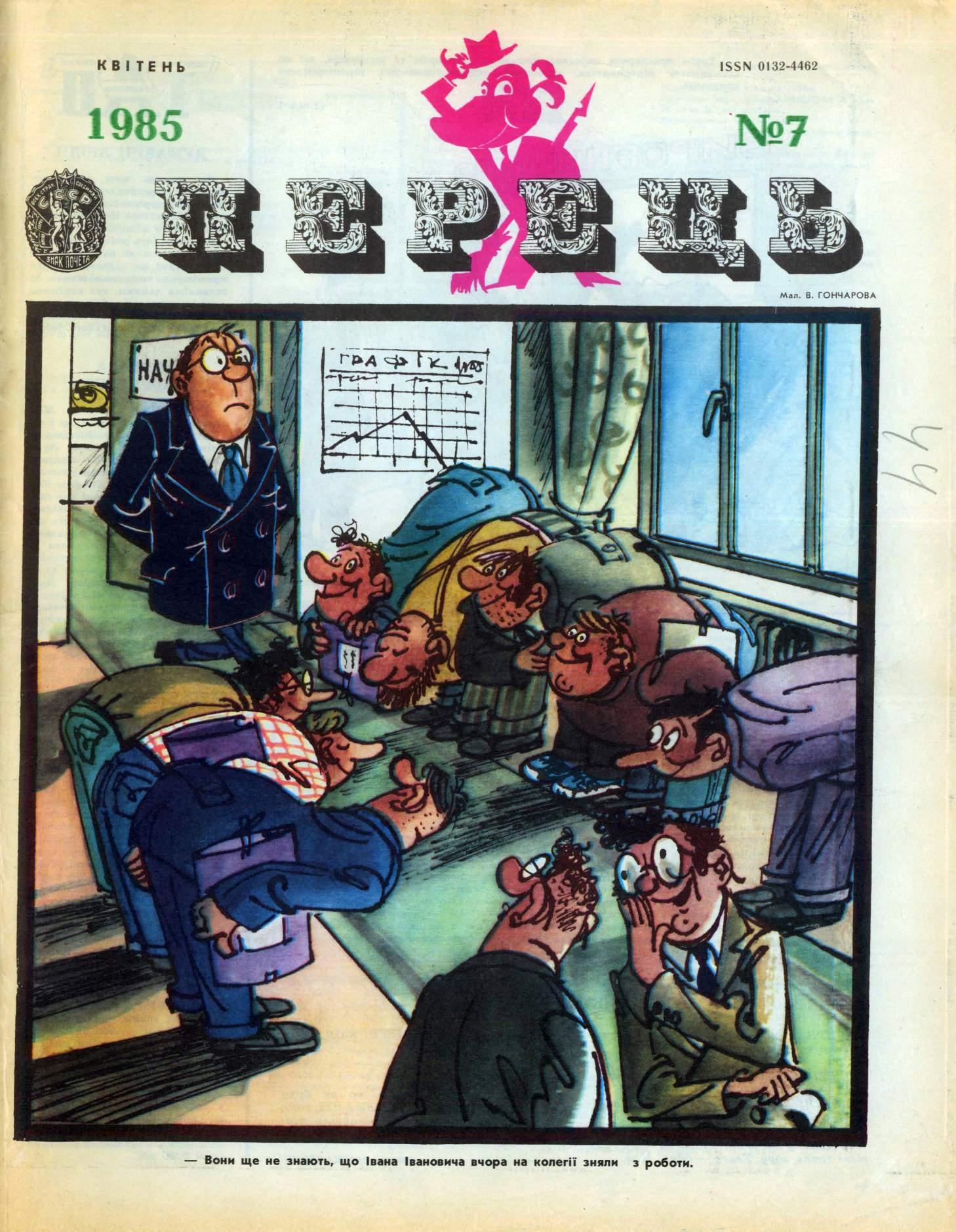 Журнал перець 1985 №07