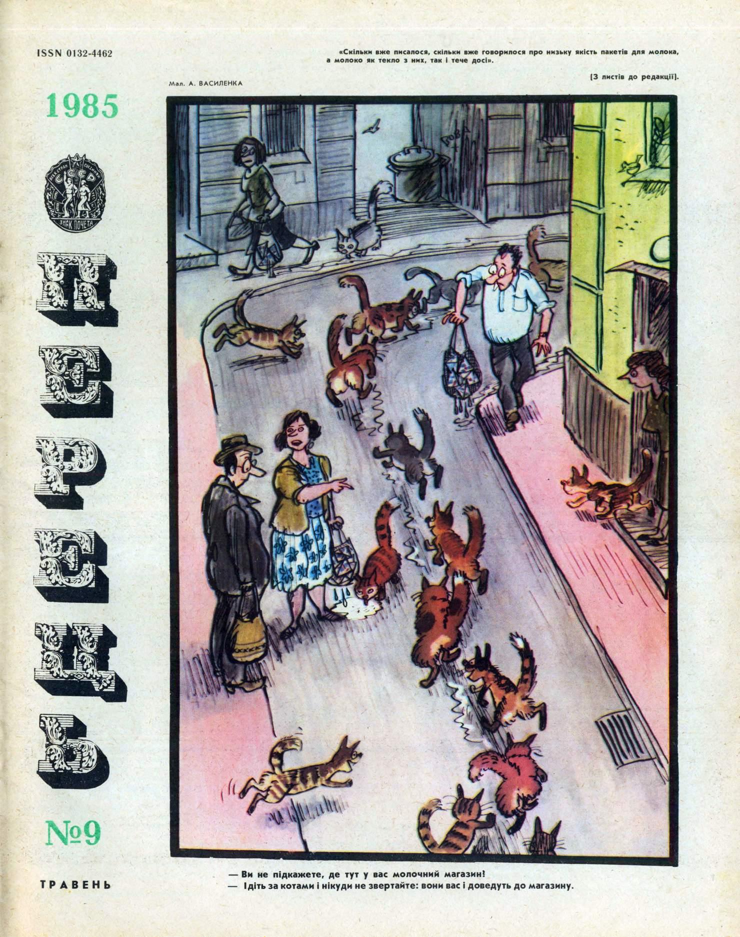 Журнал перець 1985 №09